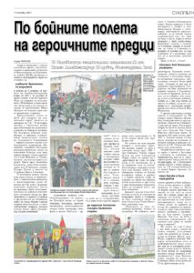 http://armymedia.bg/wp-content/uploads/2015/06/16-12-213x300.jpg