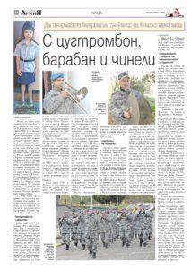 http://armymedia.bg/wp-content/uploads/2015/06/16-16-213x300.jpg