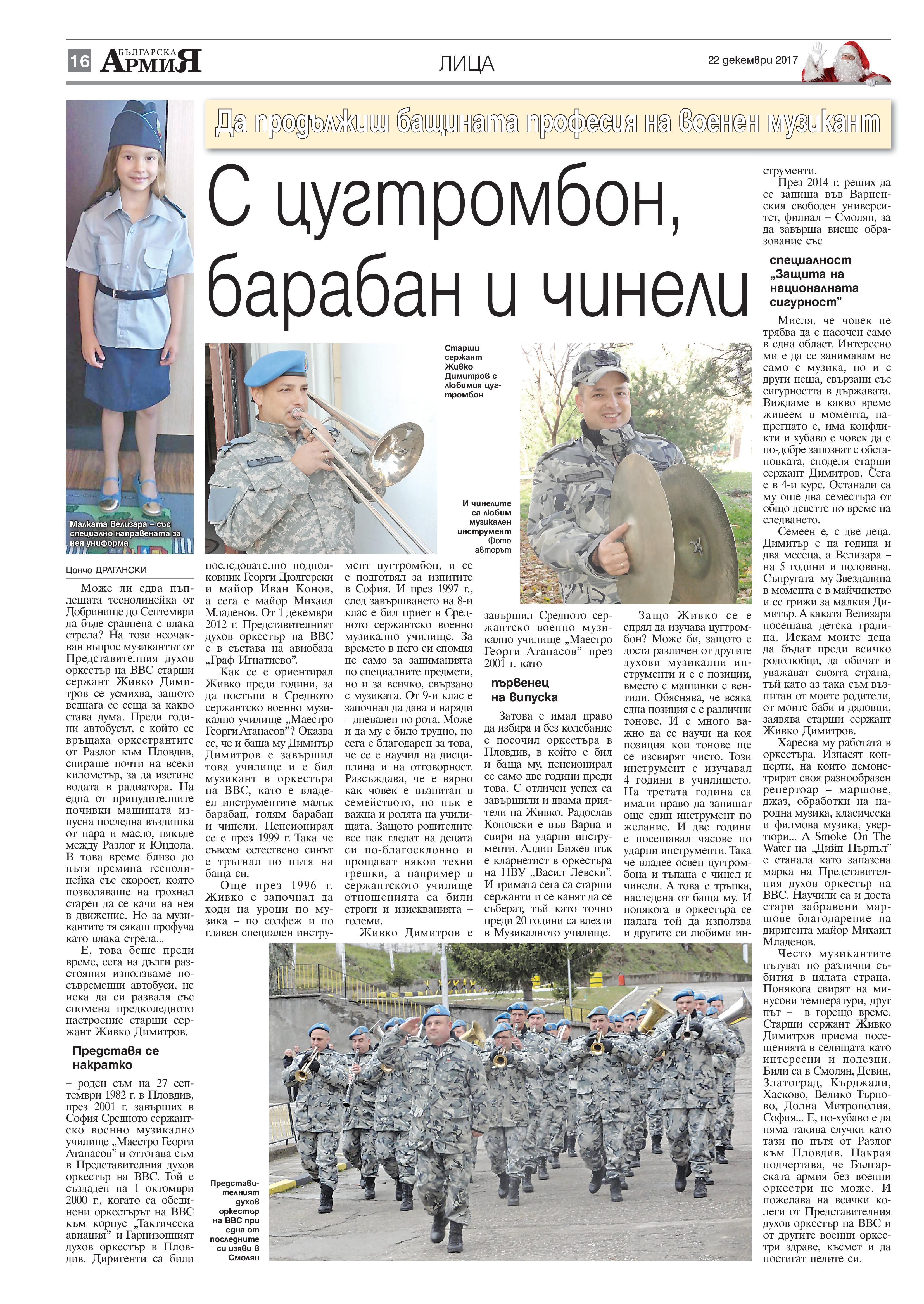 http://armymedia.bg/wp-content/uploads/2015/06/16-16.jpg