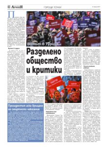 http://armymedia.bg/wp-content/uploads/2015/06/16.page1_-19-213x300.jpg
