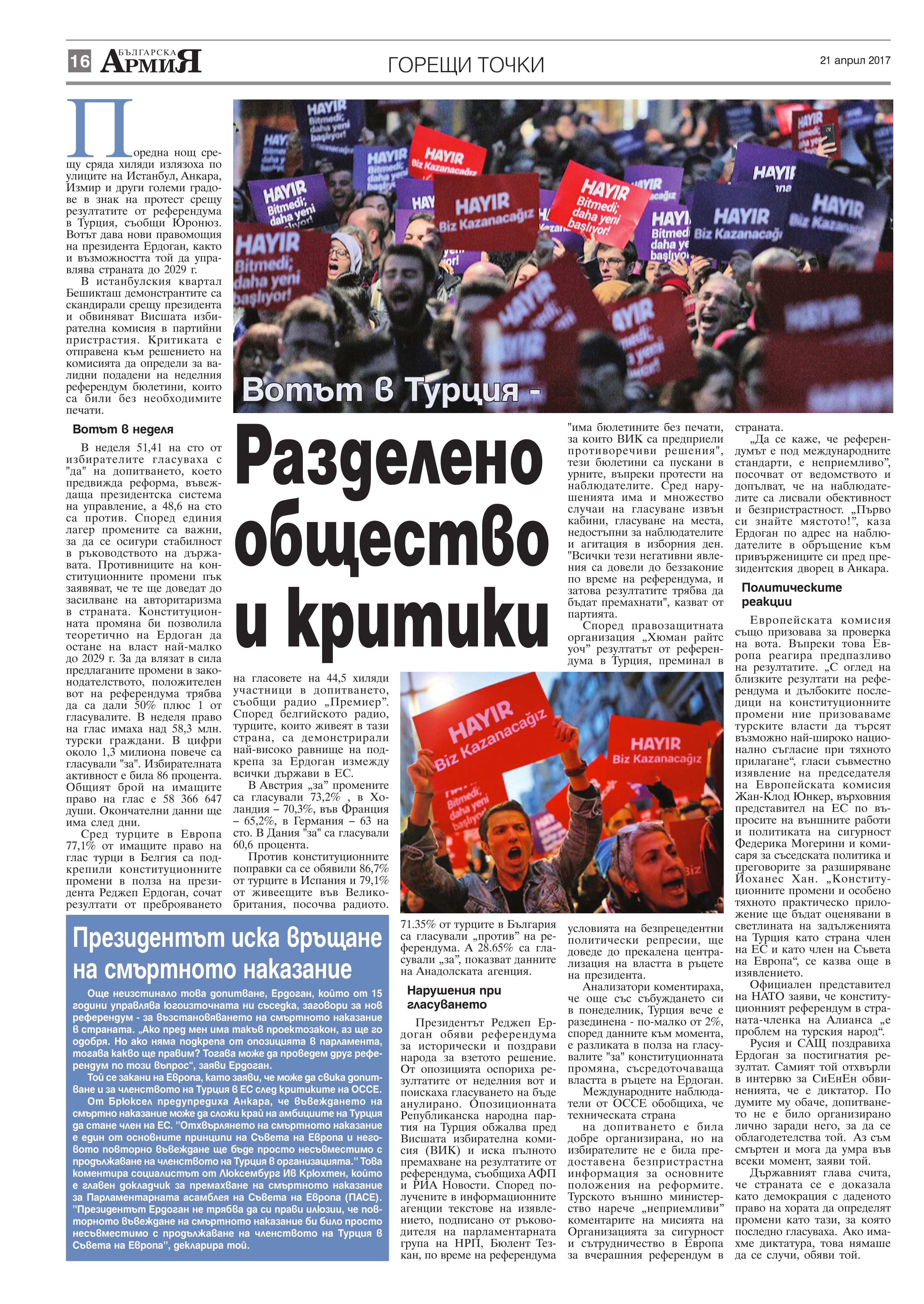http://armymedia.bg/wp-content/uploads/2015/06/16.page1_-19.jpg
