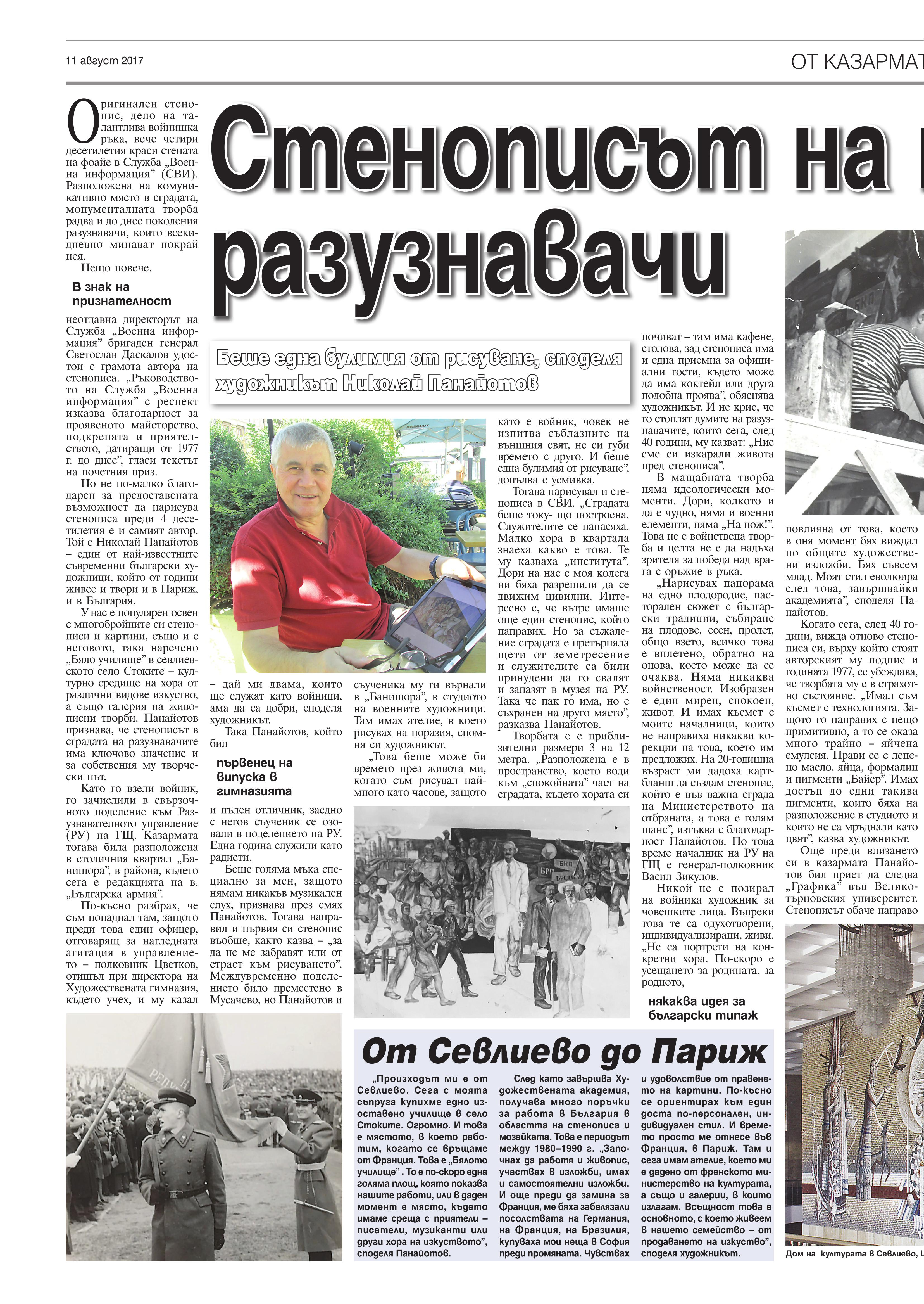 http://armymedia.bg/wp-content/uploads/2015/06/16.page1_-28.jpg
