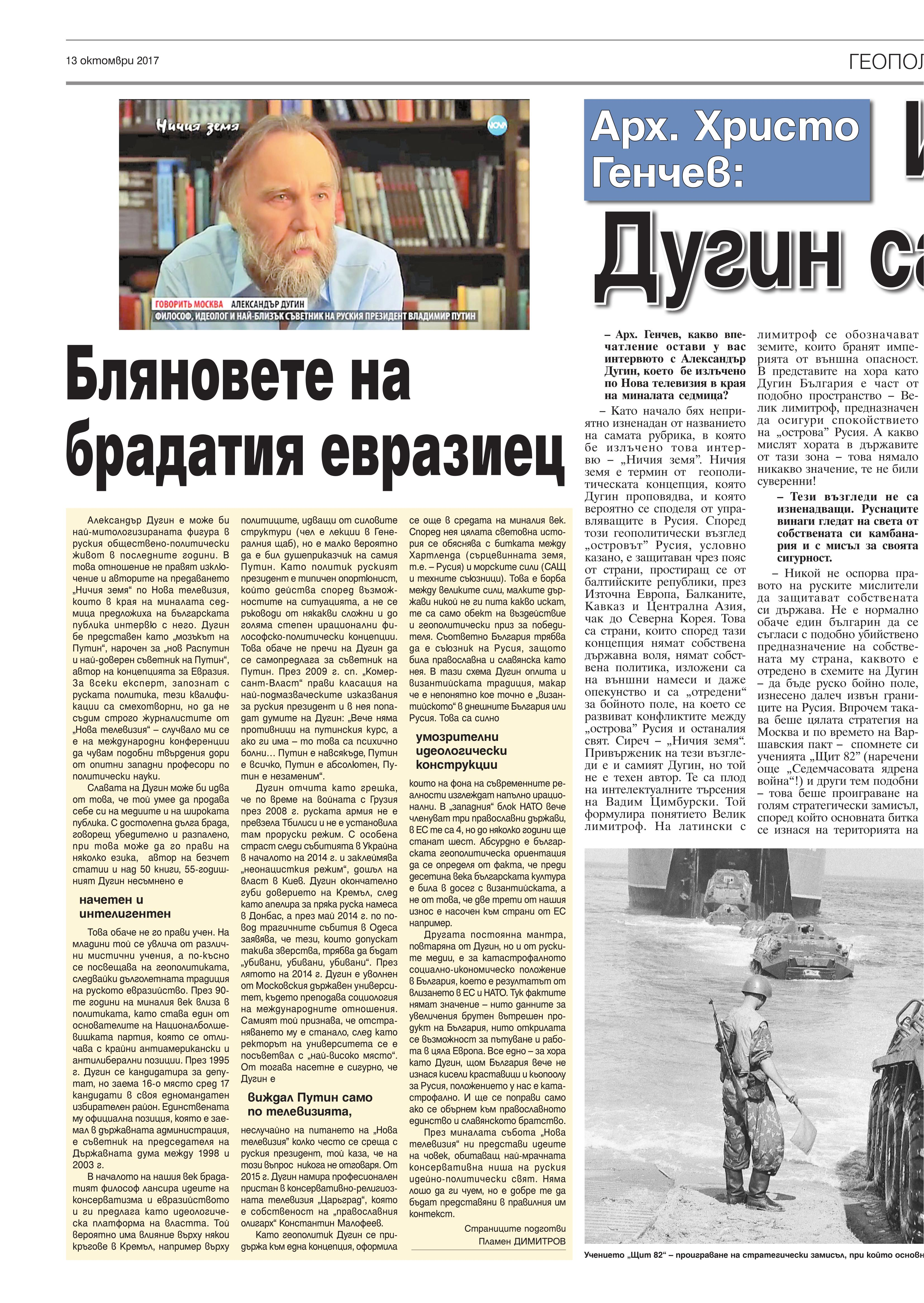http://armymedia.bg/wp-content/uploads/2015/06/16.page1_-34.jpg