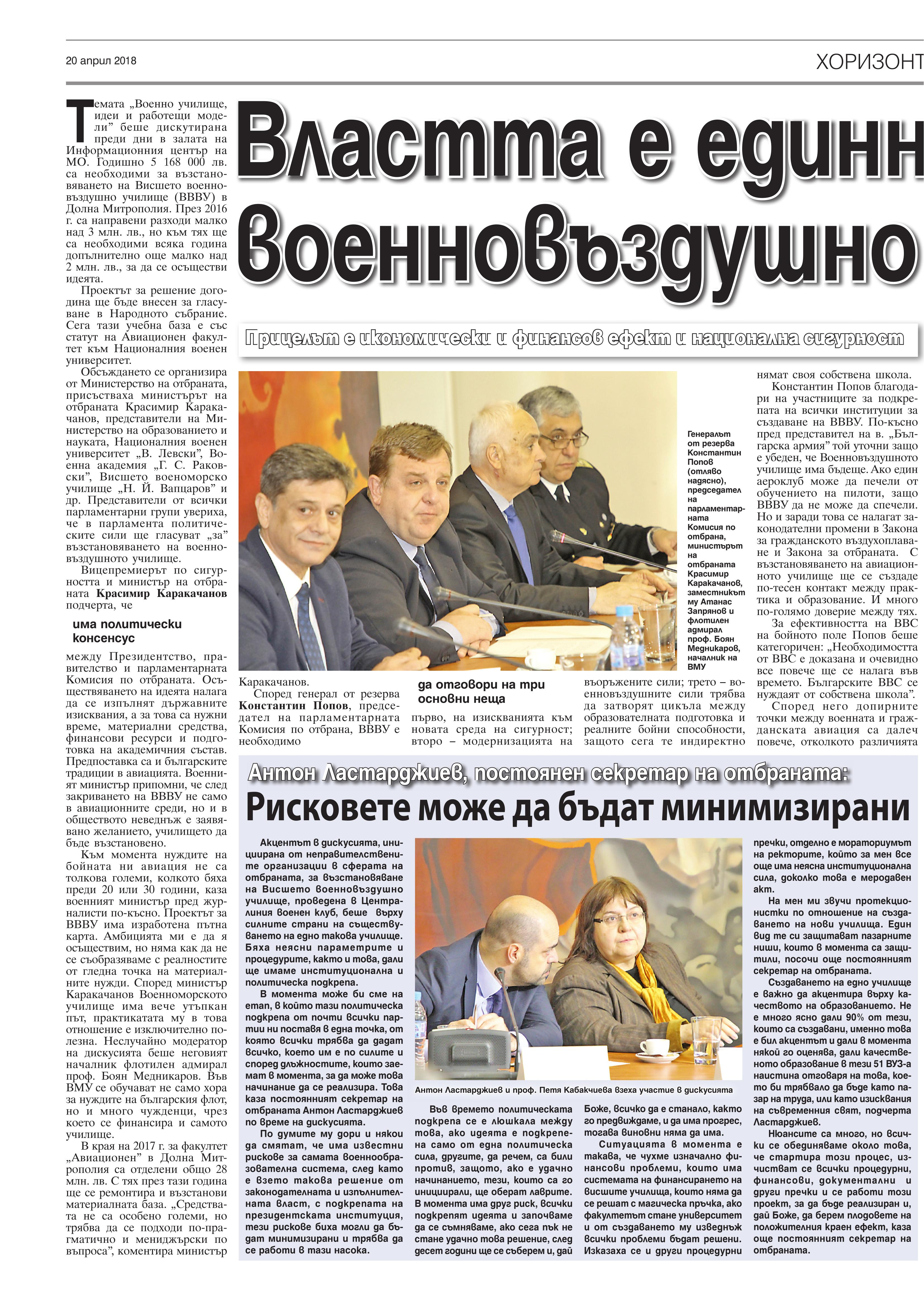 http://armymedia.bg/wp-content/uploads/2015/06/16.page1_-48.jpg