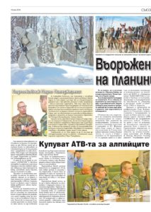http://armymedia.bg/wp-content/uploads/2015/06/16.page1_-51-213x300.jpg