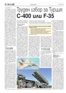 http://armymedia.bg/wp-content/uploads/2015/06/16.page1_-61-213x300.jpg