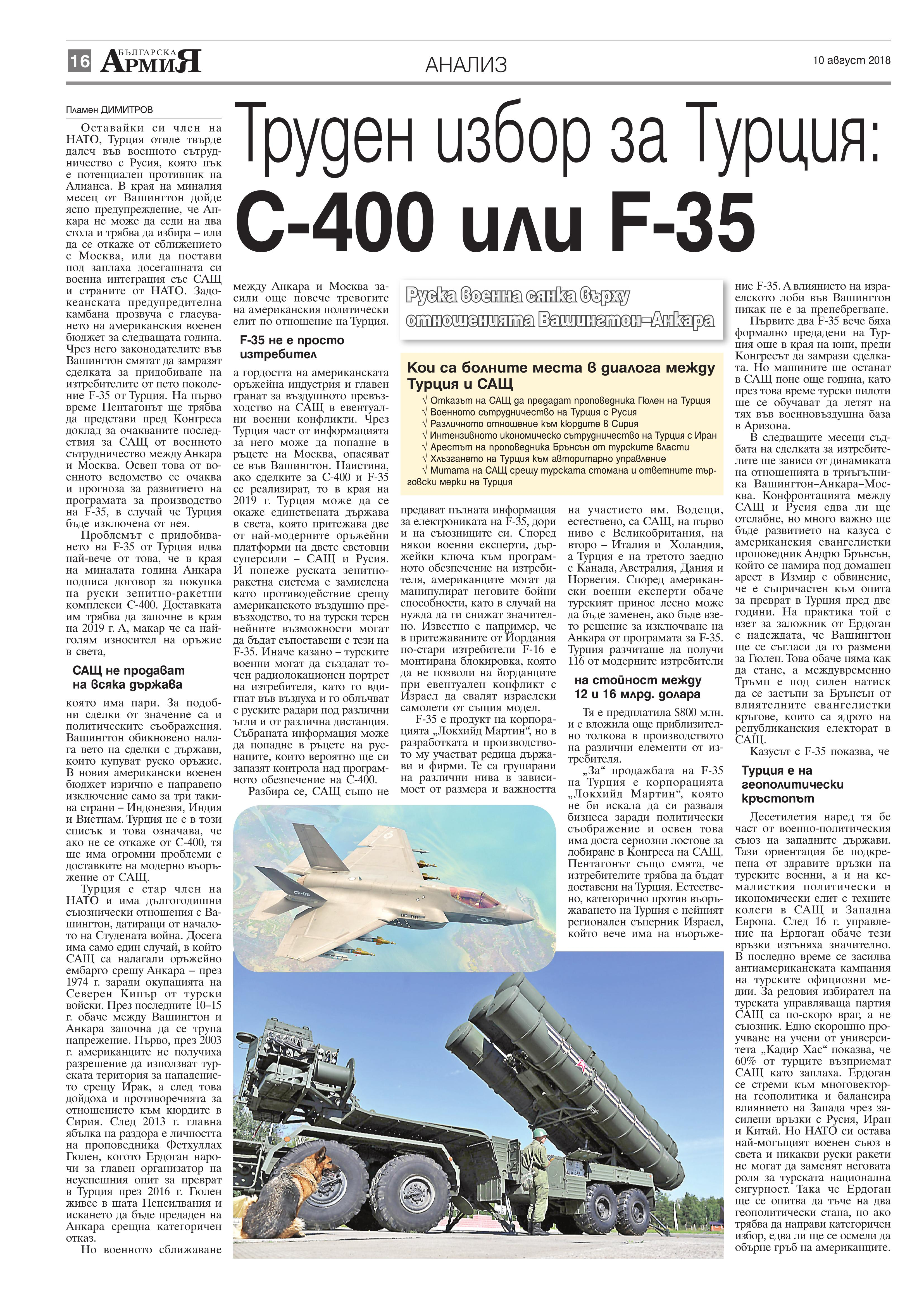 http://armymedia.bg/wp-content/uploads/2015/06/16.page1_-61.jpg