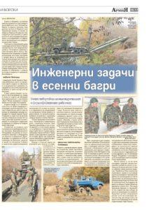 http://armymedia.bg/wp-content/uploads/2015/06/17-12-213x300.jpg
