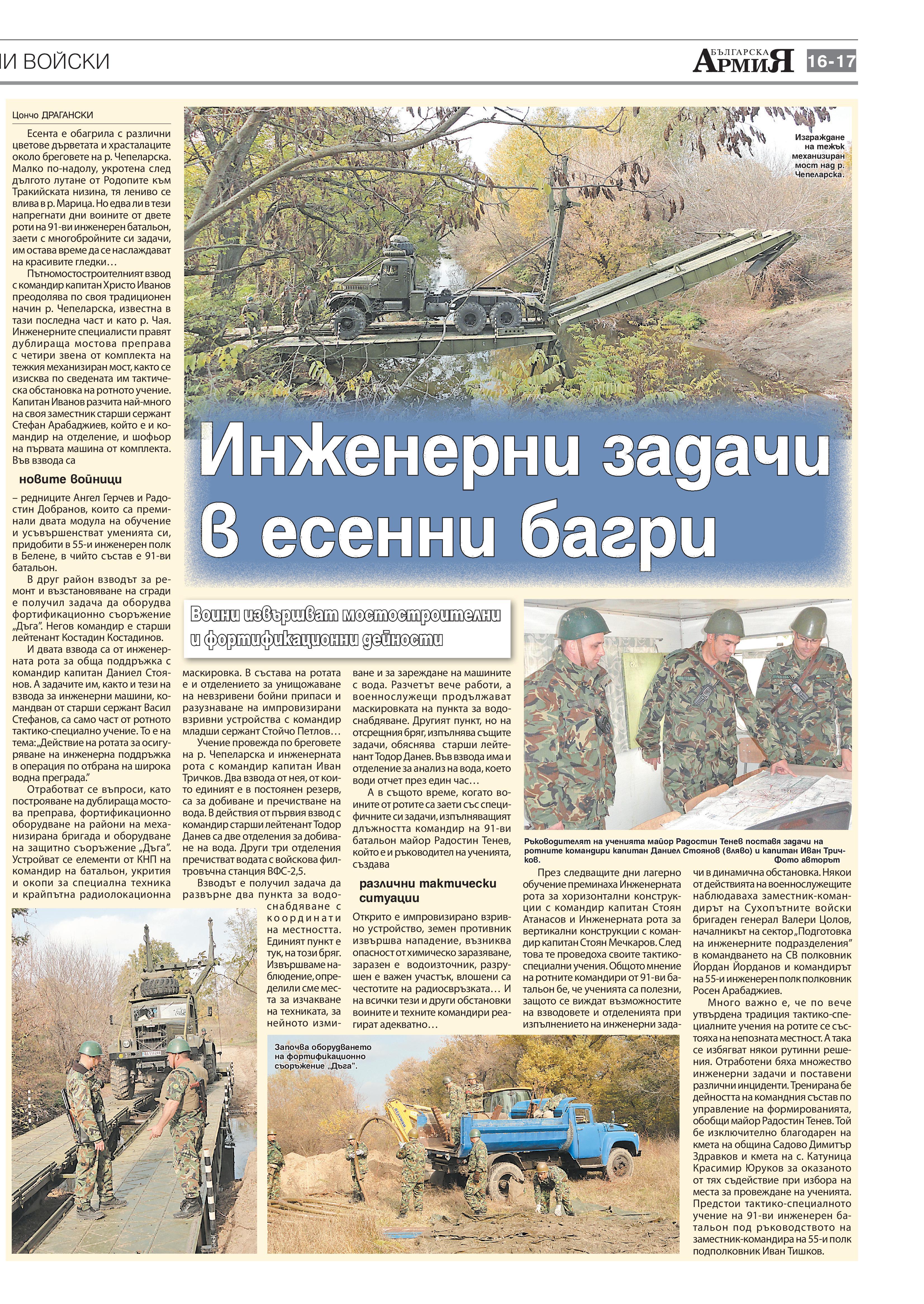 http://armymedia.bg/wp-content/uploads/2015/06/17-12.jpg