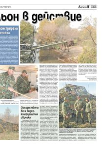 http://armymedia.bg/wp-content/uploads/2015/06/17-14-213x300.jpg