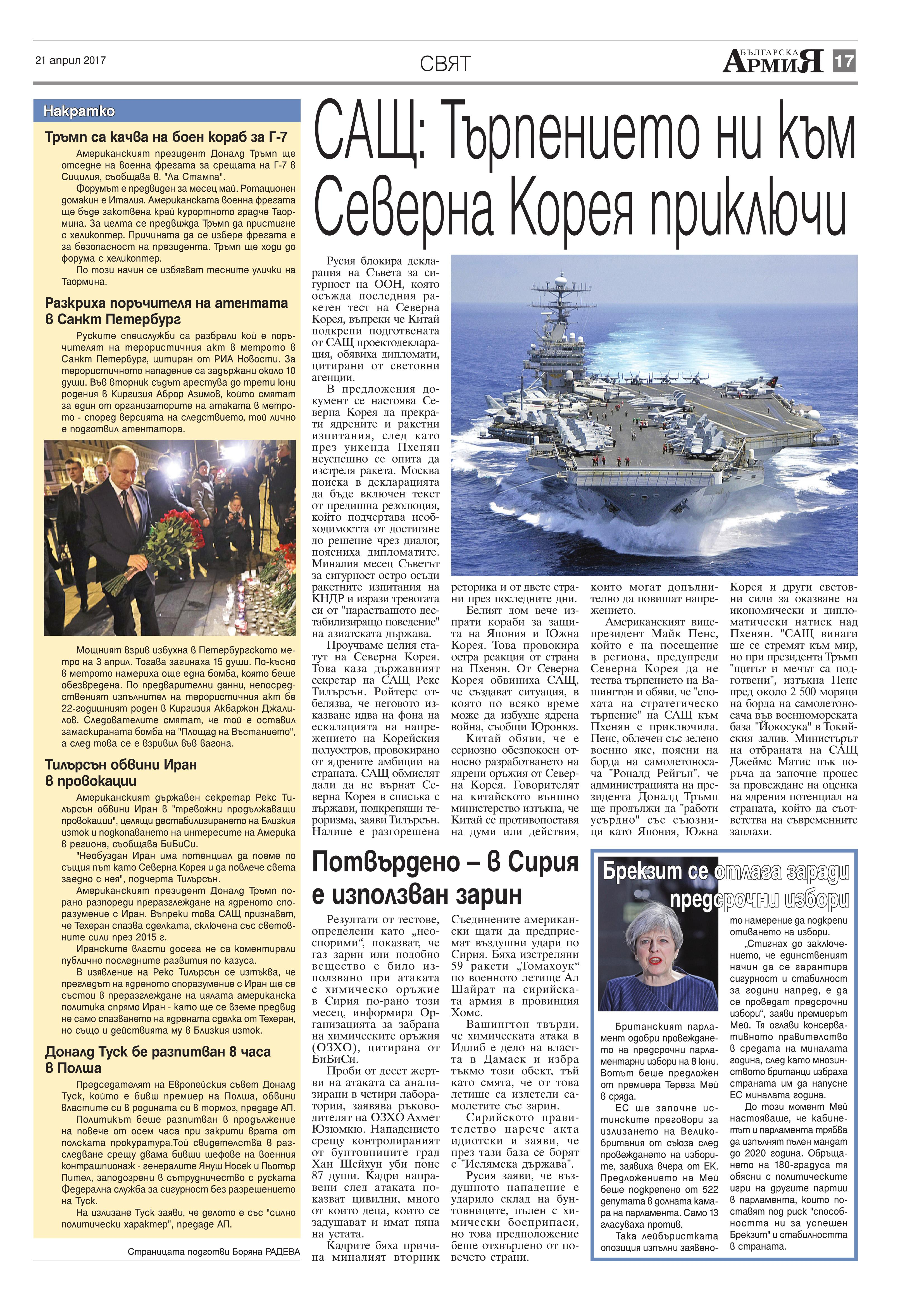 http://armymedia.bg/wp-content/uploads/2015/06/17.page1_-19.jpg