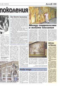 http://armymedia.bg/wp-content/uploads/2015/06/17.page1_-28-213x300.jpg