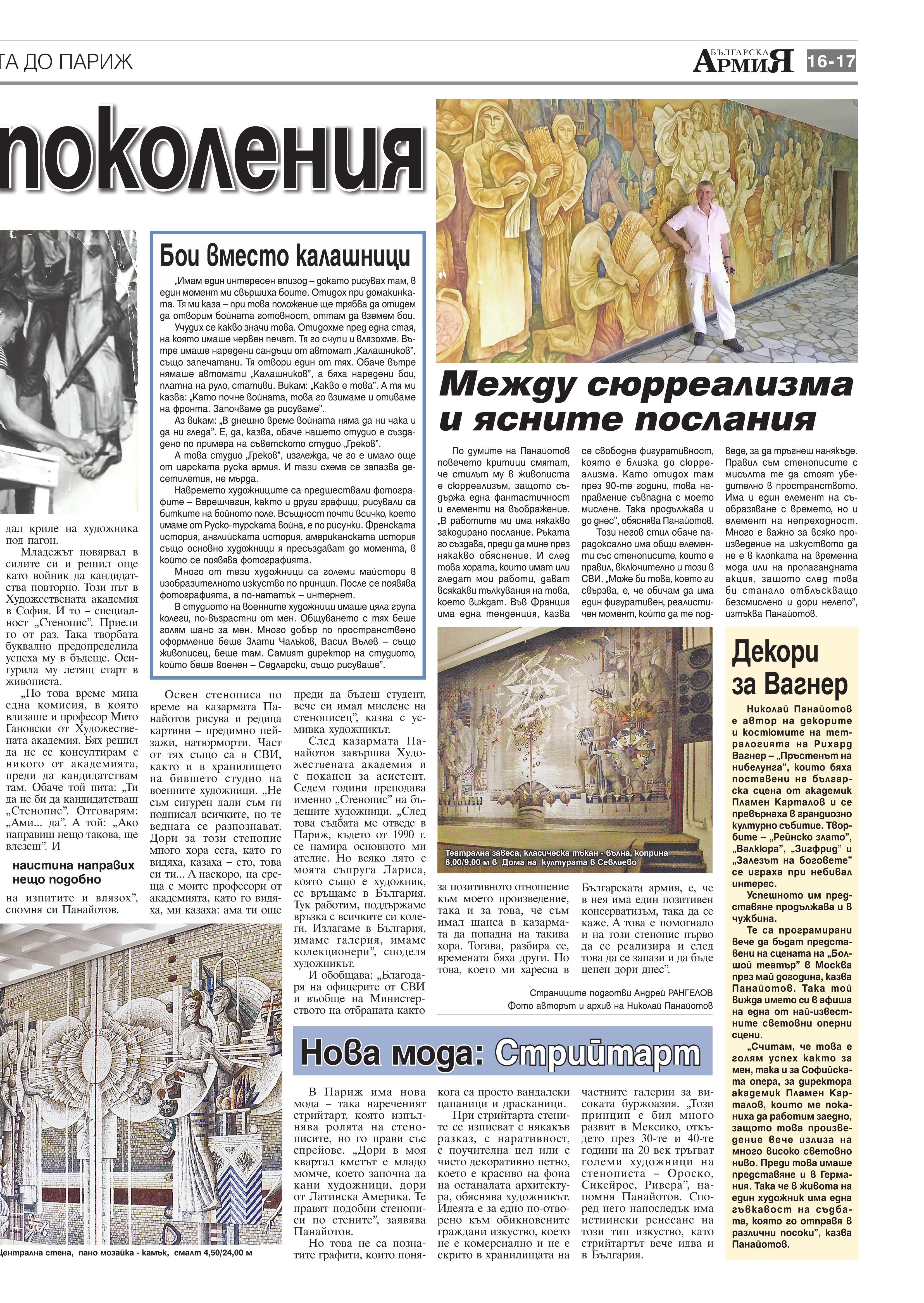 http://armymedia.bg/wp-content/uploads/2015/06/17.page1_-28.jpg