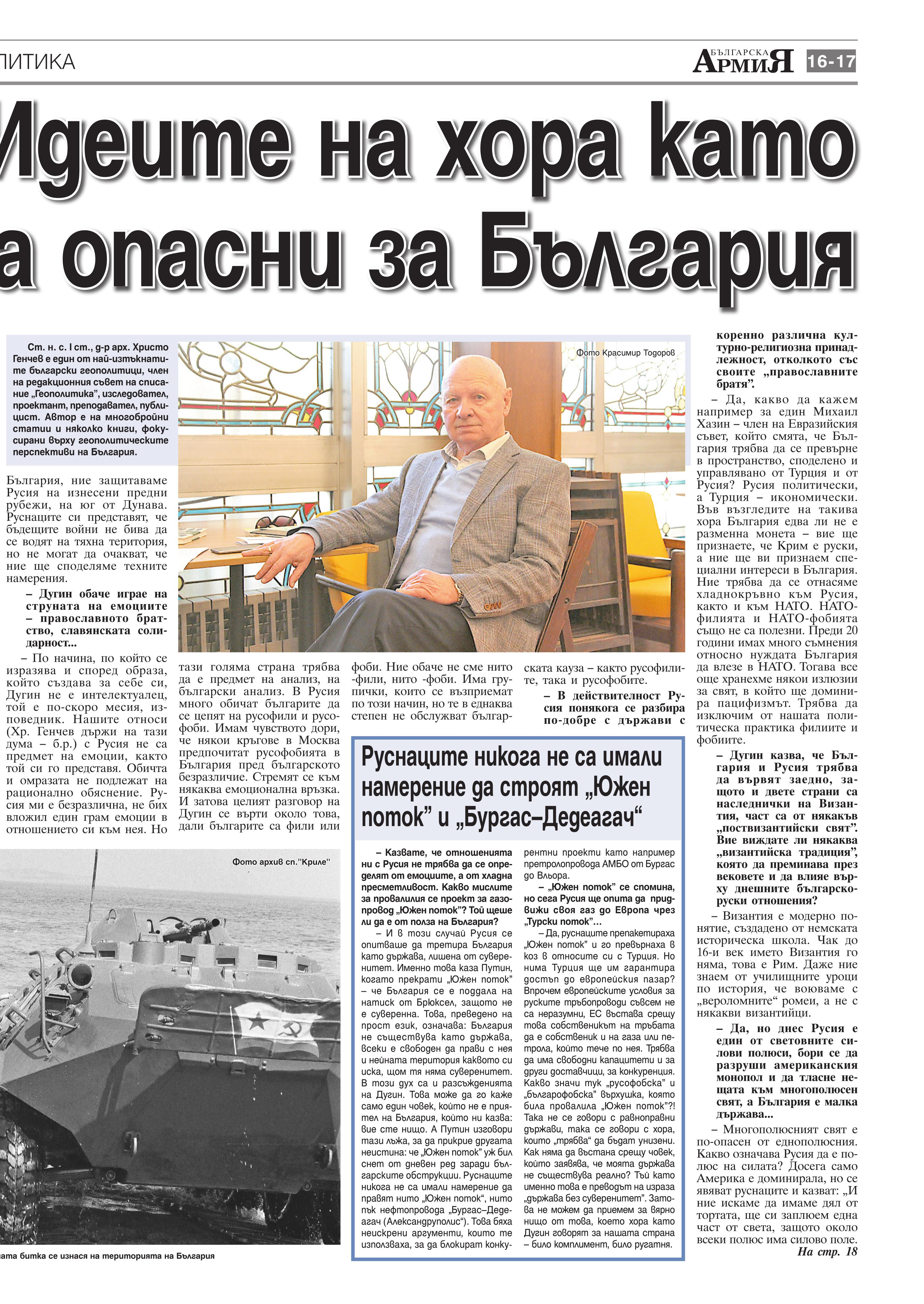 http://armymedia.bg/wp-content/uploads/2015/06/17.page1_-34.jpg
