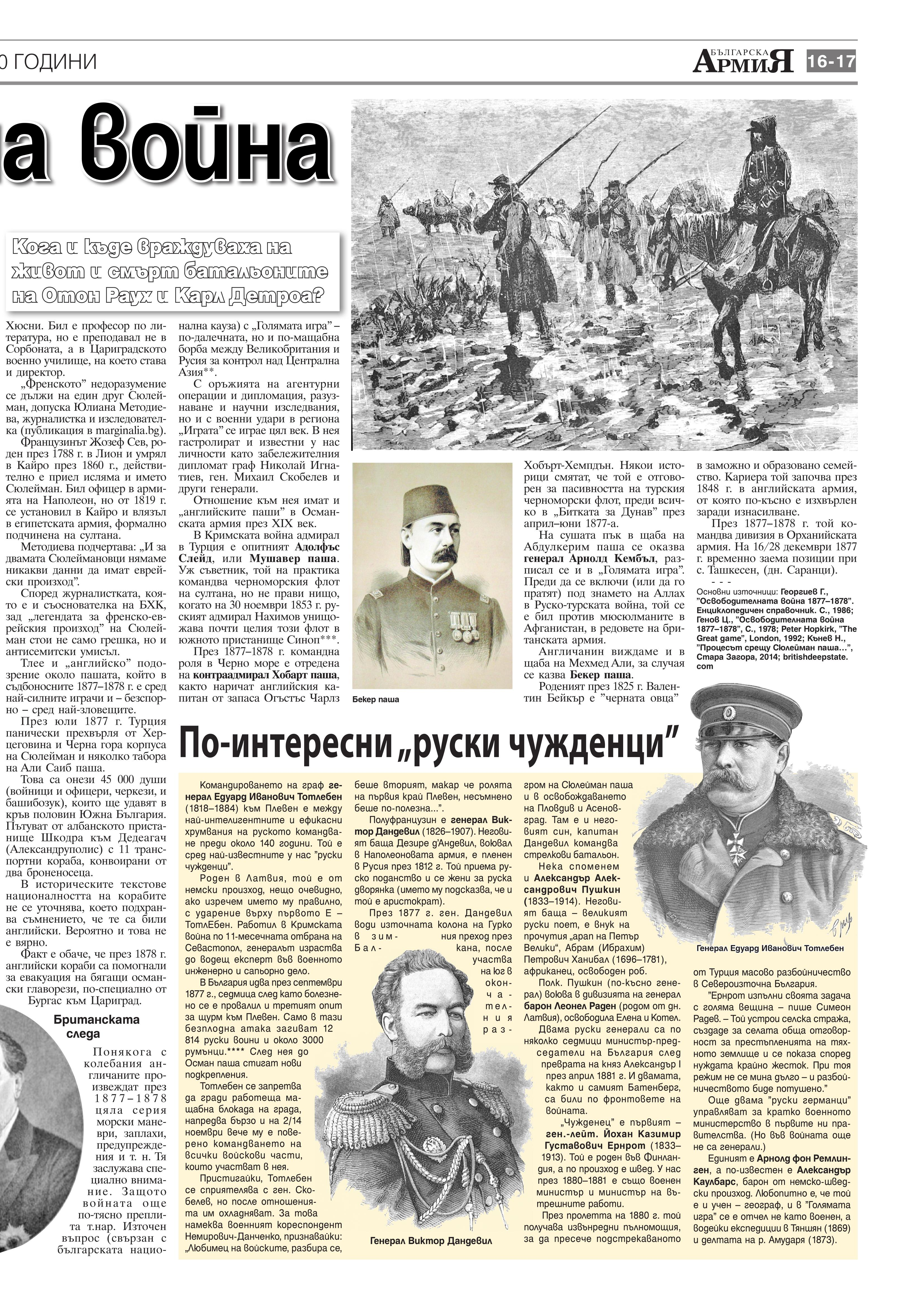 http://armymedia.bg/wp-content/uploads/2015/06/17.page1_-37.jpg
