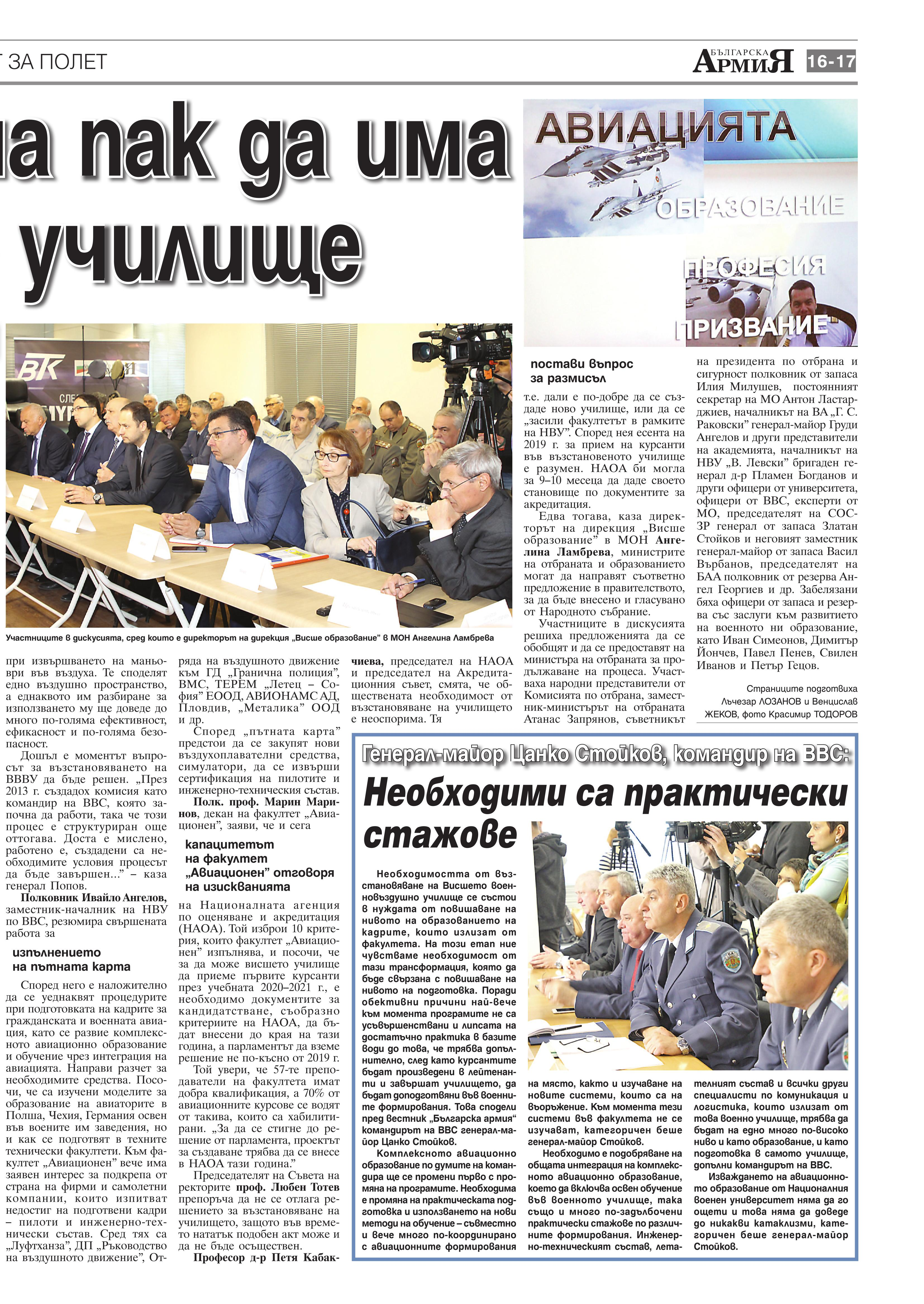 http://armymedia.bg/wp-content/uploads/2015/06/17.page1_-48.jpg