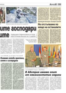 http://armymedia.bg/wp-content/uploads/2015/06/17.page1_-51-213x300.jpg