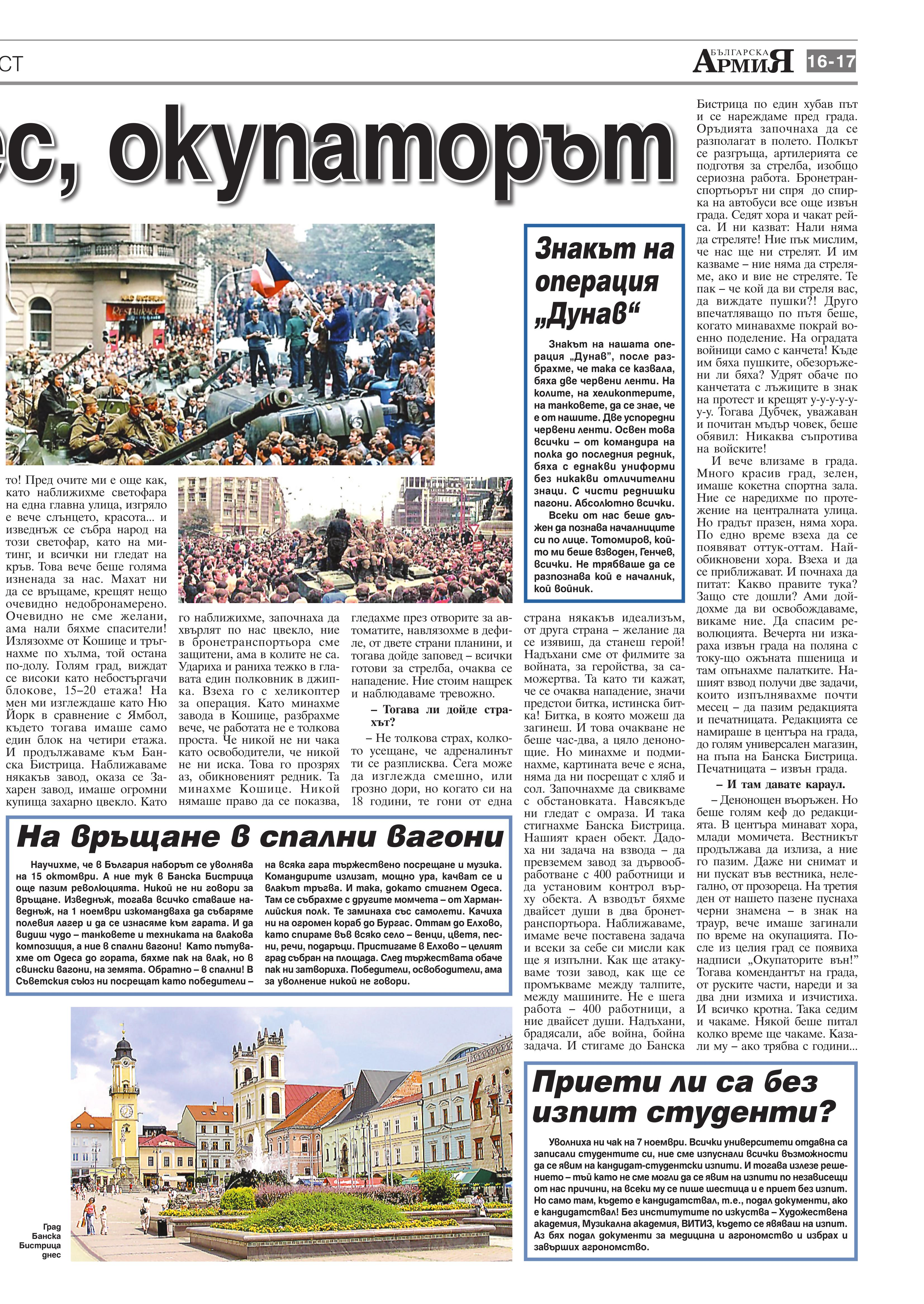 http://armymedia.bg/wp-content/uploads/2015/06/17.page1_-59.jpg