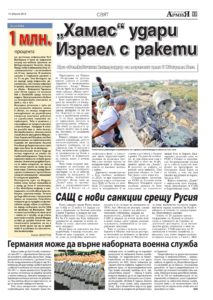 http://armymedia.bg/wp-content/uploads/2015/06/17.page1_-61-213x300.jpg