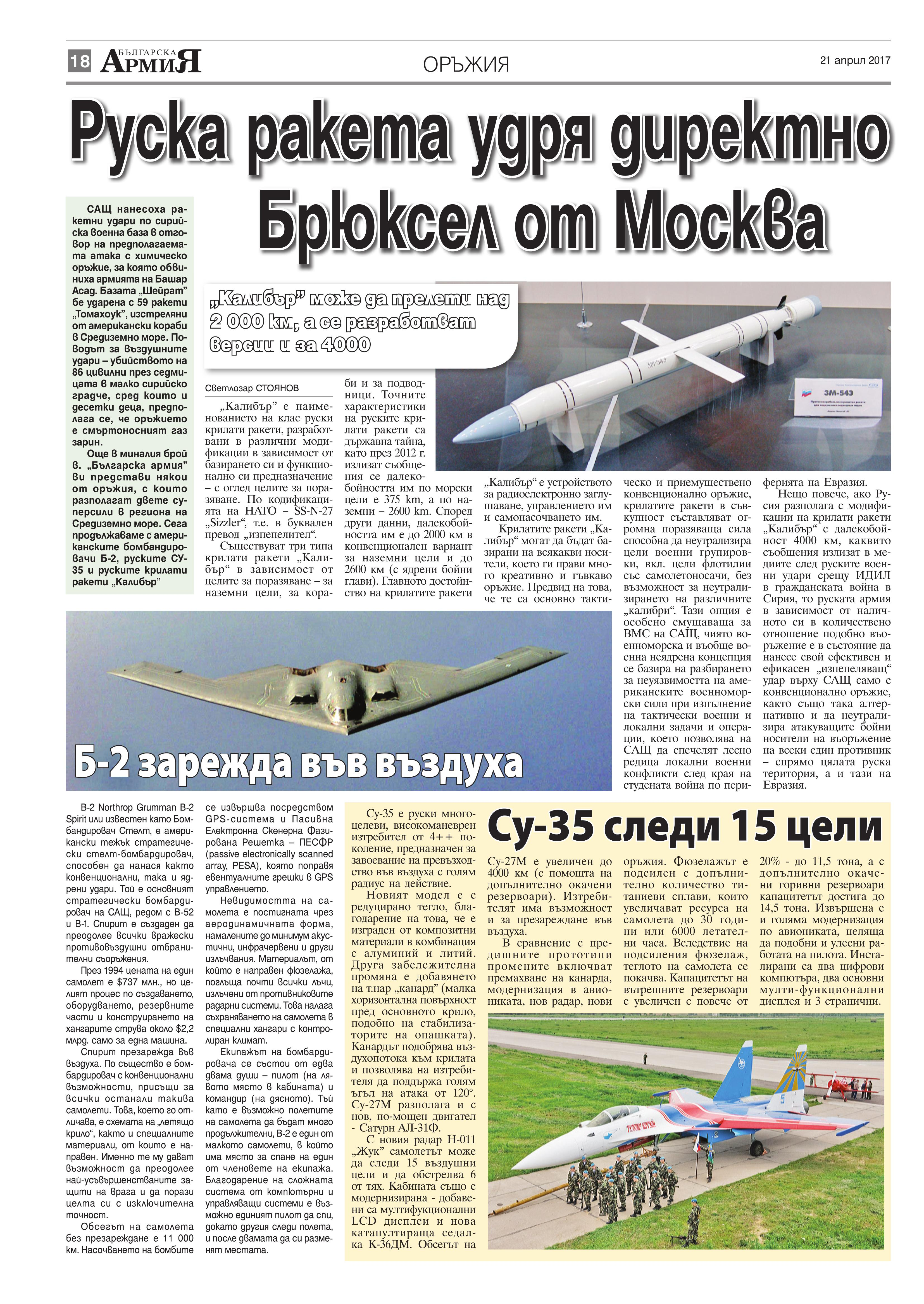 http://armymedia.bg/wp-content/uploads/2015/06/18.page1_-19.jpg