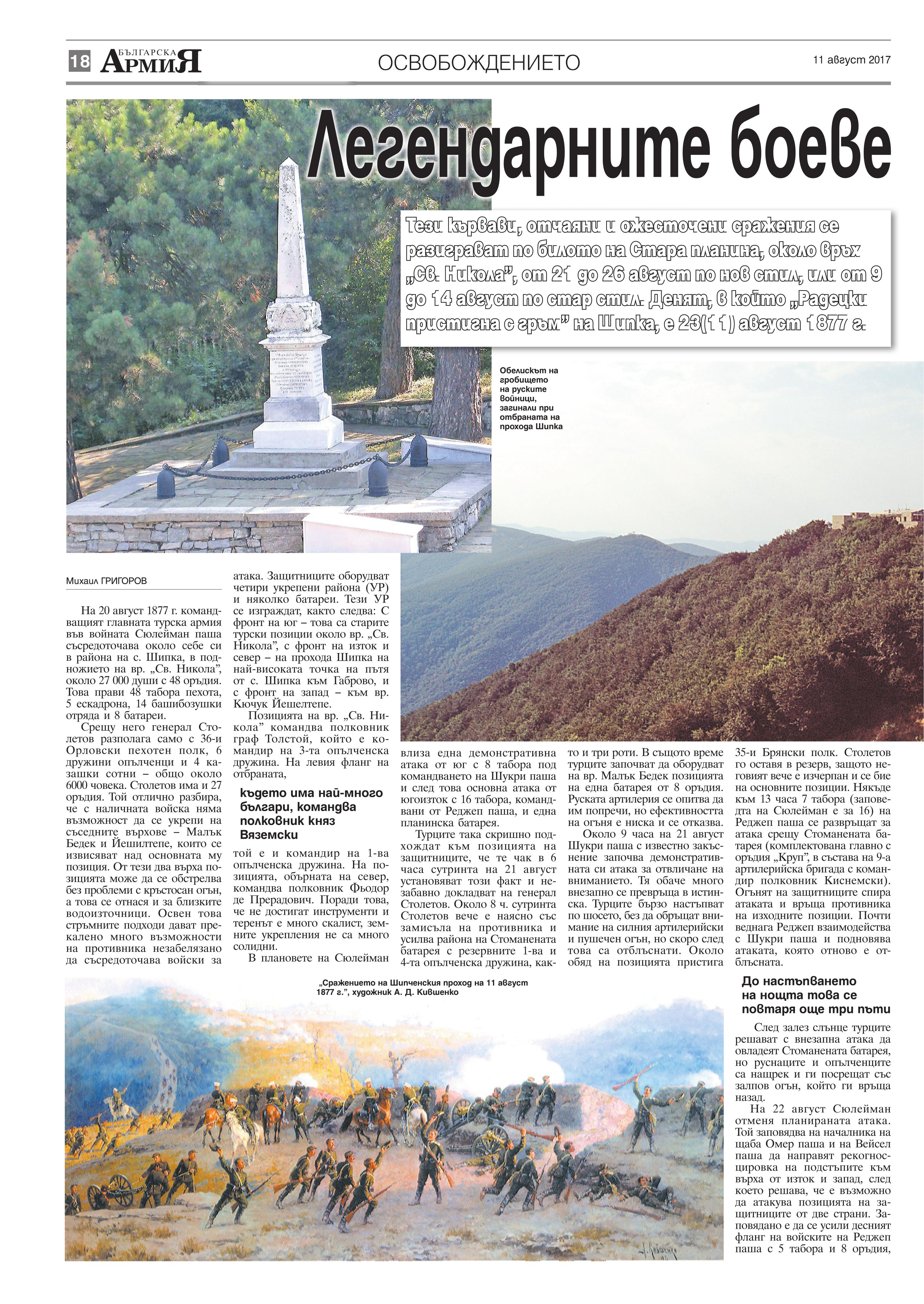 http://armymedia.bg/wp-content/uploads/2015/06/18.page1_-28.jpg