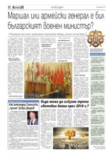 http://armymedia.bg/wp-content/uploads/2015/06/18.page1_-37-213x300.jpg