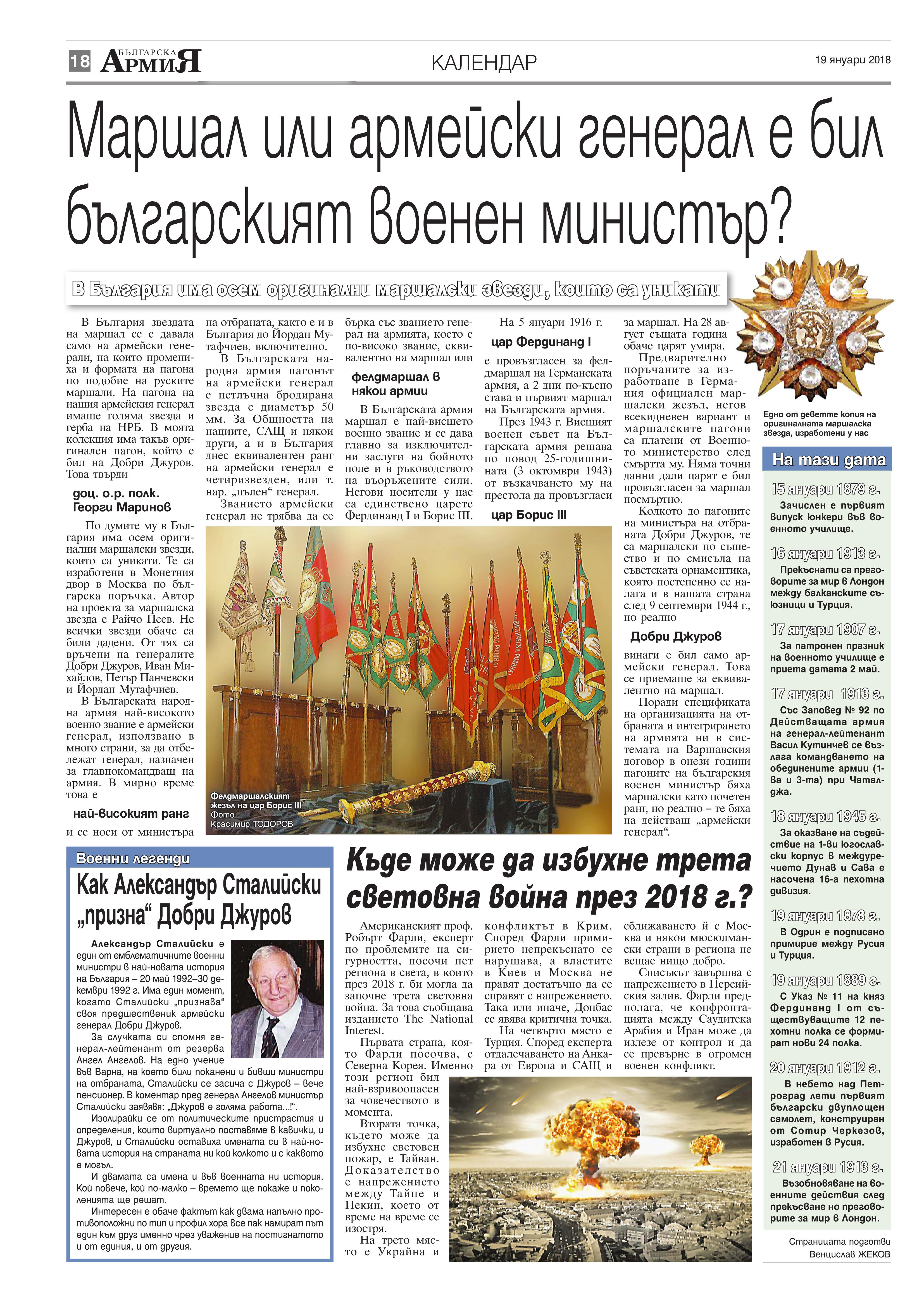 http://armymedia.bg/wp-content/uploads/2015/06/18.page1_-37.jpg