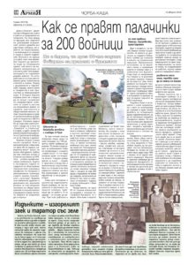 http://armymedia.bg/wp-content/uploads/2015/06/18.page1_-61-213x300.jpg