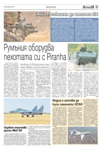 http://armymedia.bg/wp-content/uploads/2015/06/19-8-213x300.jpg