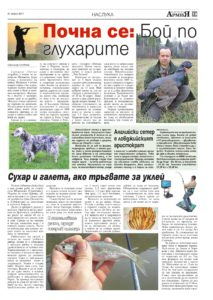 http://armymedia.bg/wp-content/uploads/2015/06/19.page1_-19-213x300.jpg