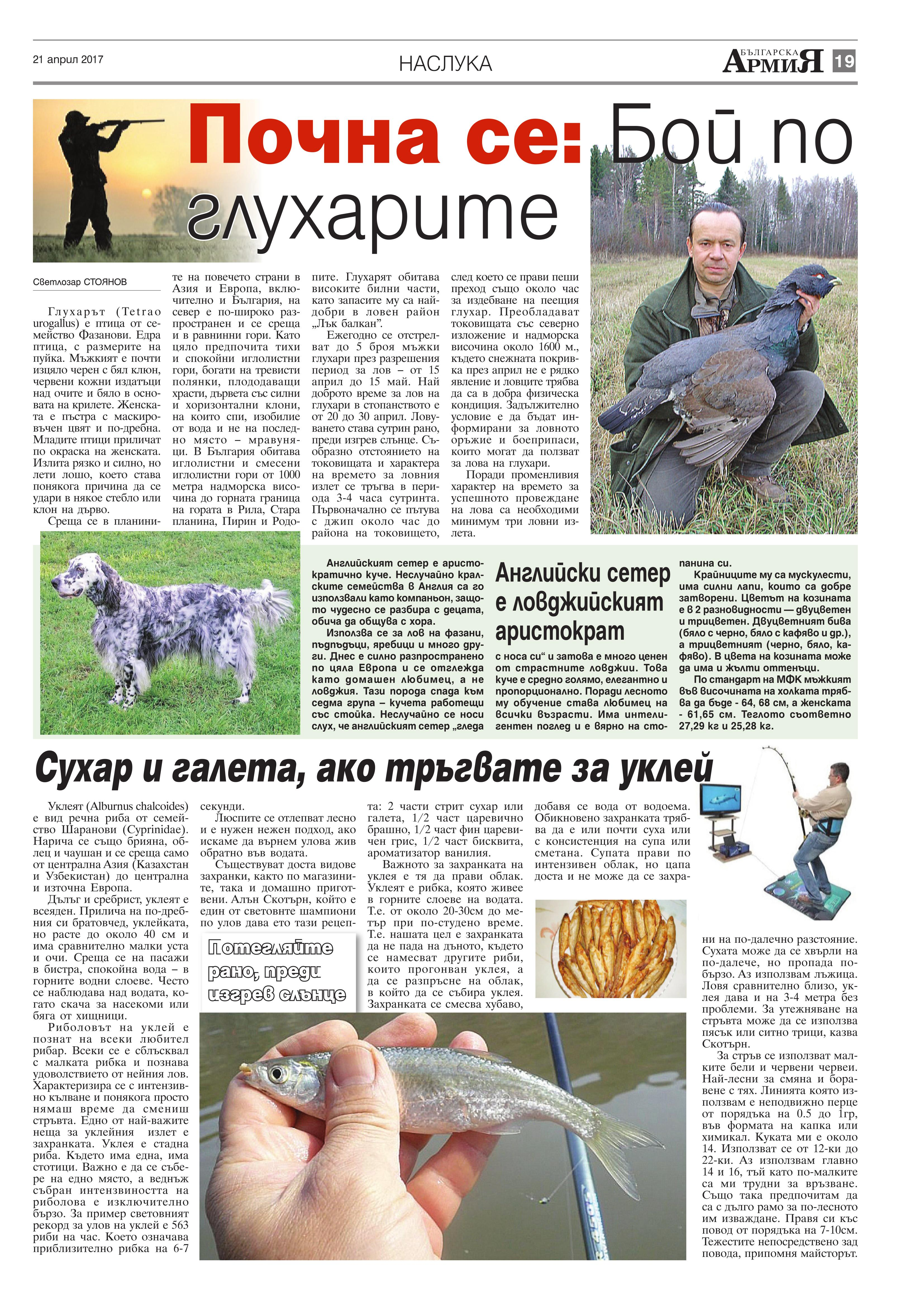 http://armymedia.bg/wp-content/uploads/2015/06/19.page1_-19.jpg
