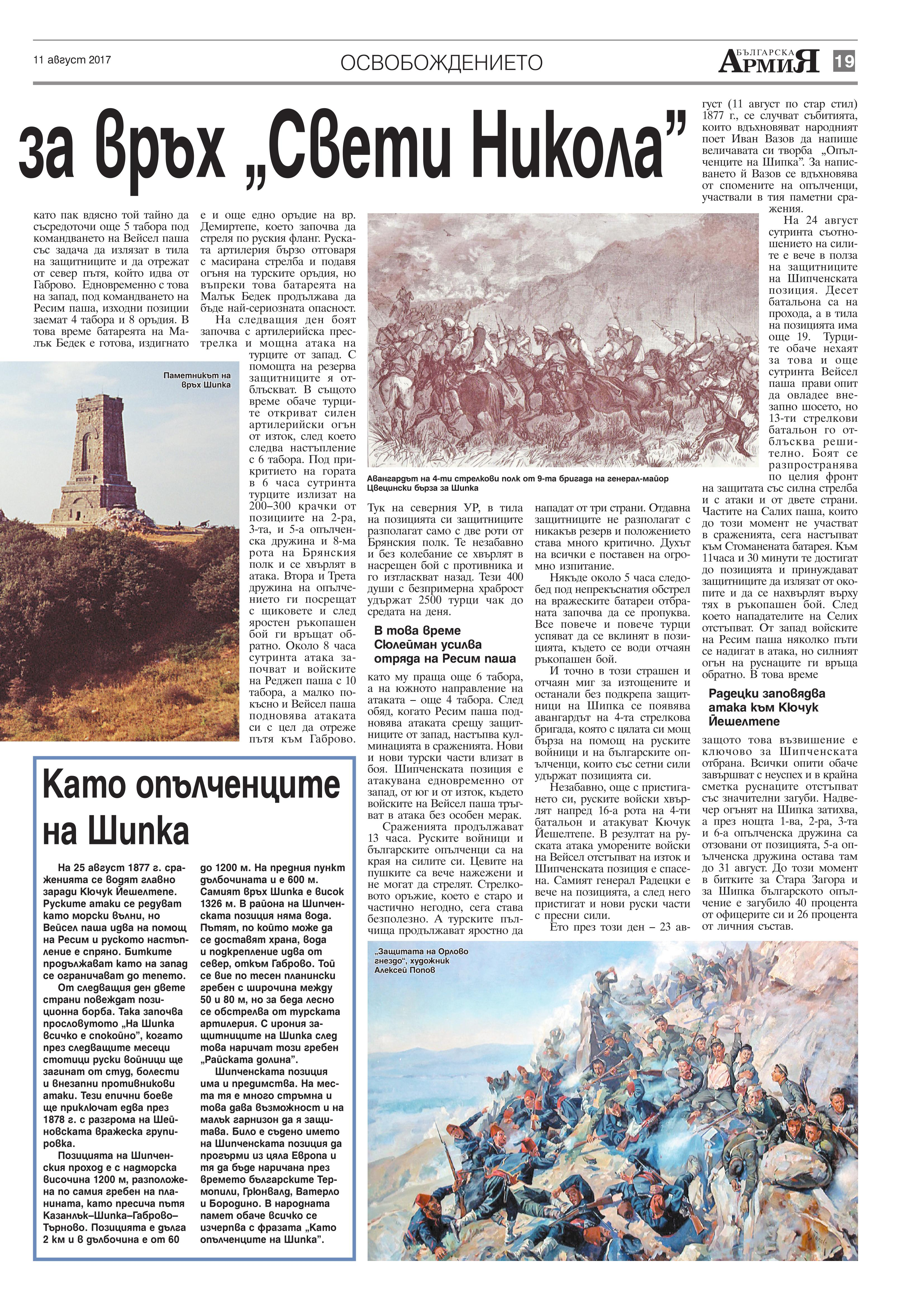 http://armymedia.bg/wp-content/uploads/2015/06/19.page1_-28.jpg