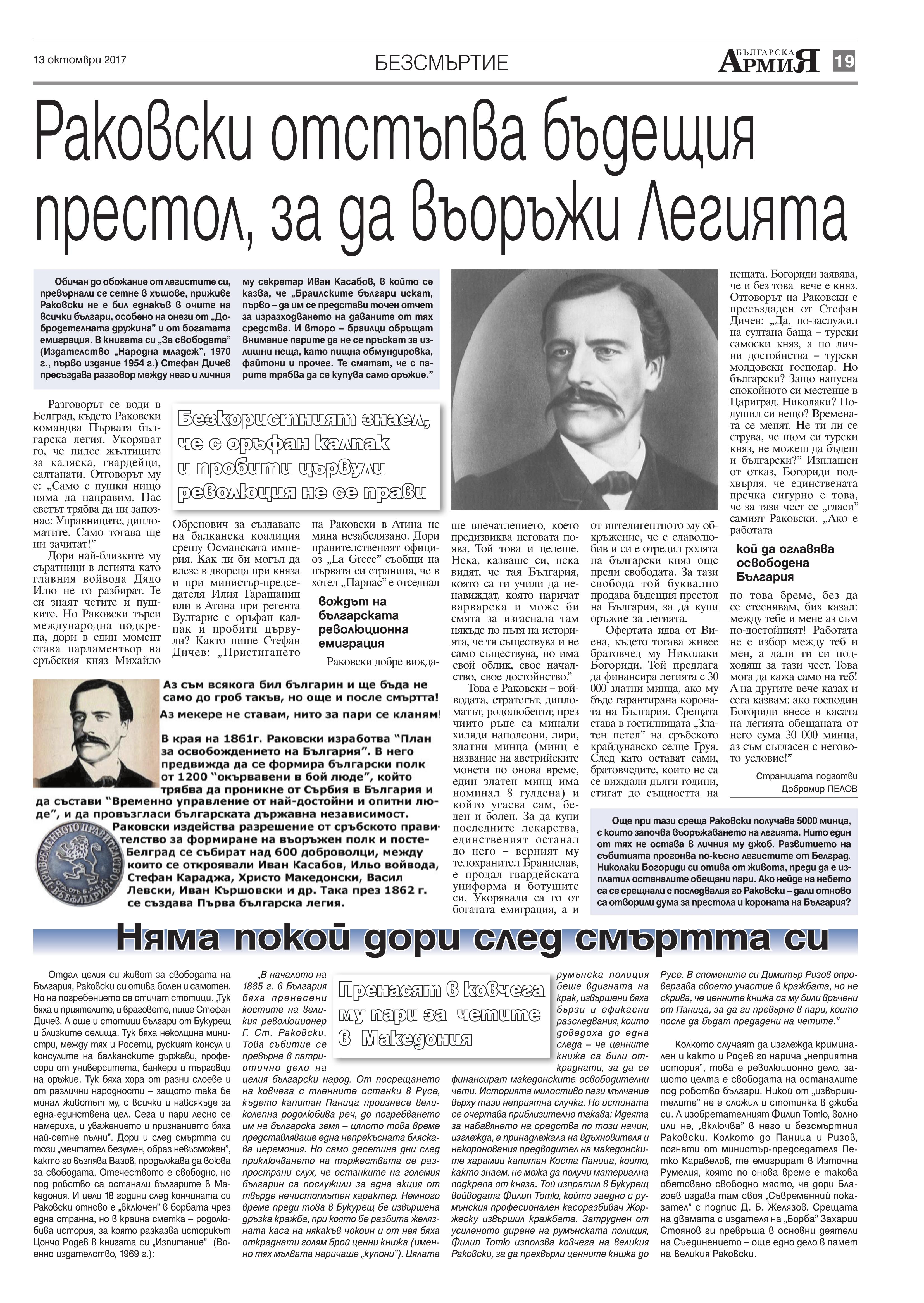 http://armymedia.bg/wp-content/uploads/2015/06/19.page1_-34.jpg