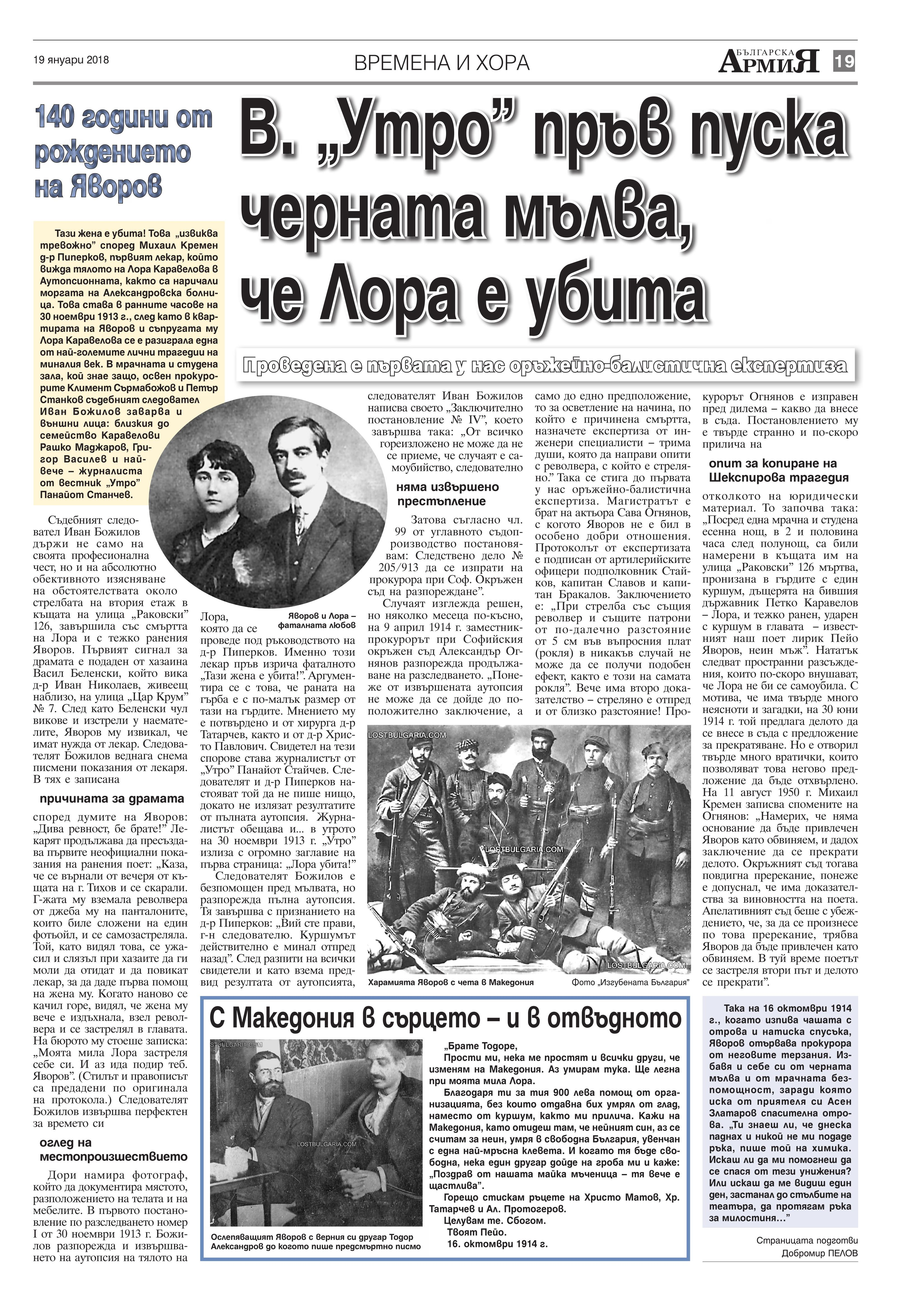 http://armymedia.bg/wp-content/uploads/2015/06/19.page1_-37.jpg