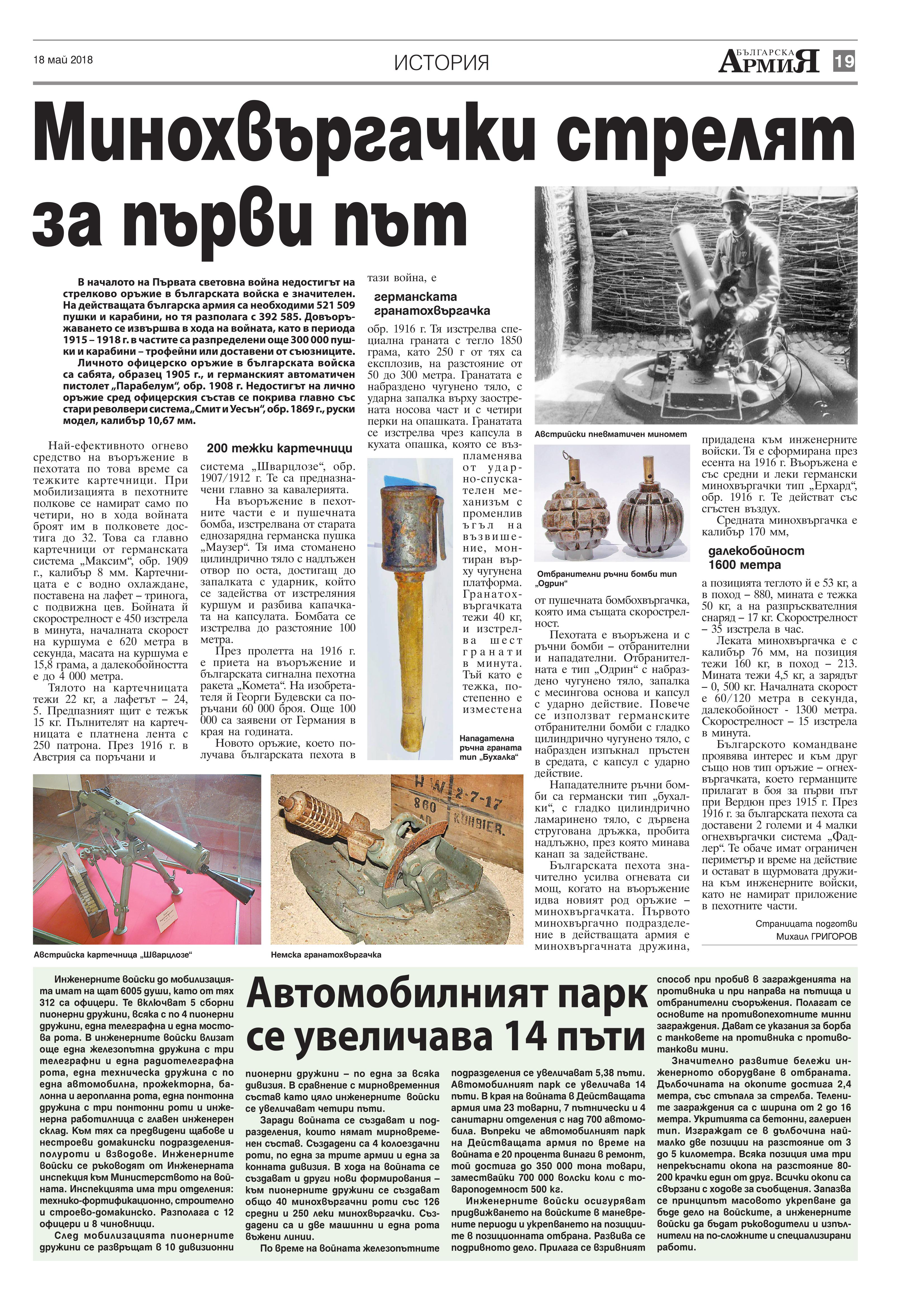http://armymedia.bg/wp-content/uploads/2015/06/19.page1_-51.jpg