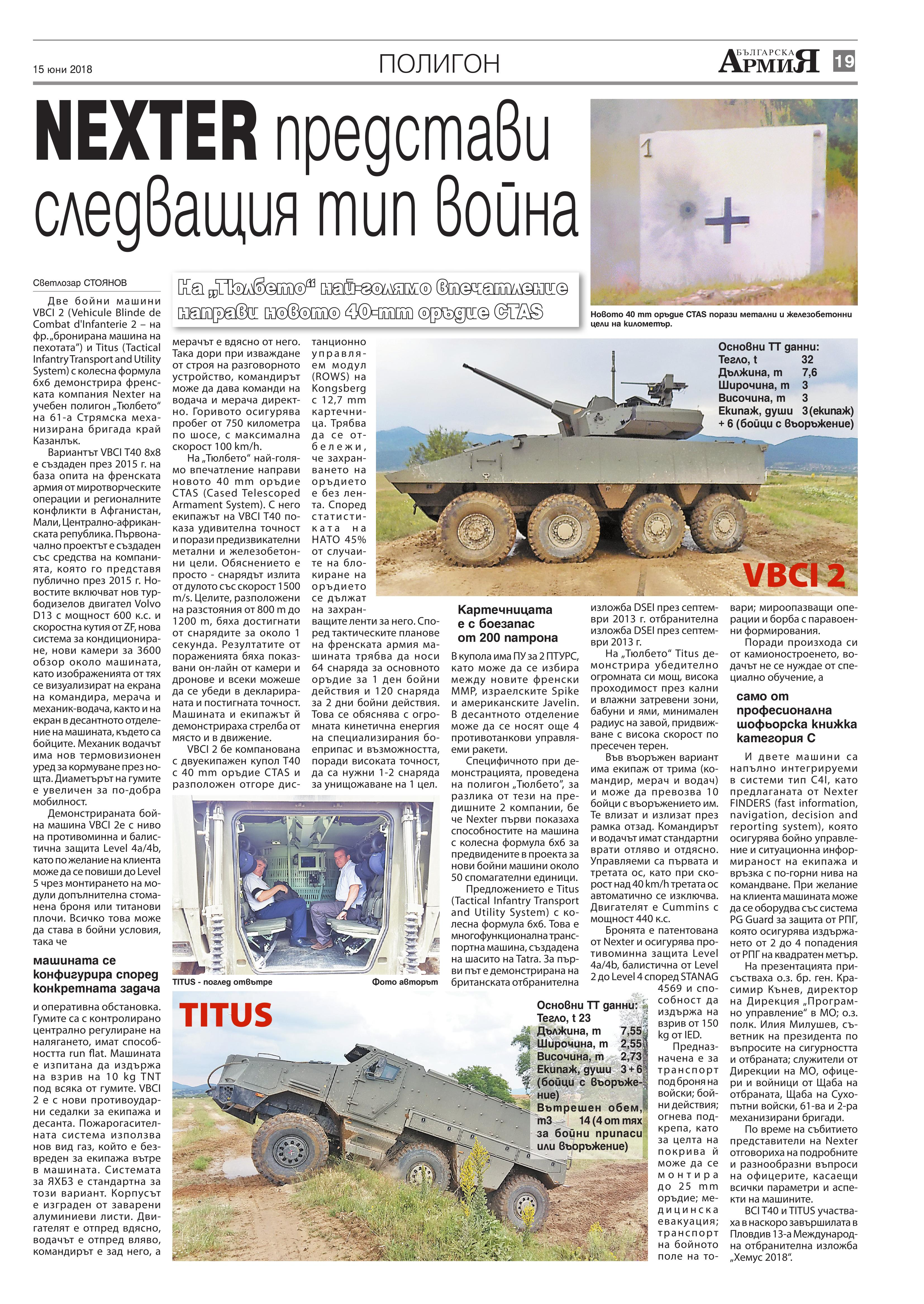 http://armymedia.bg/wp-content/uploads/2015/06/19.page1_-55.jpg