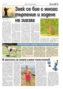 http://armymedia.bg/wp-content/uploads/2015/06/19.page1_-61-213x300.jpg