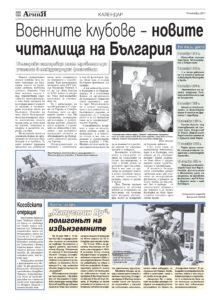 http://armymedia.bg/wp-content/uploads/2015/06/20-11-213x300.jpg