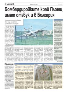 http://armymedia.bg/wp-content/uploads/2015/06/20-12-213x300.jpg