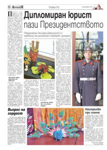 http://armymedia.bg/wp-content/uploads/2015/06/20-16-213x300.jpg