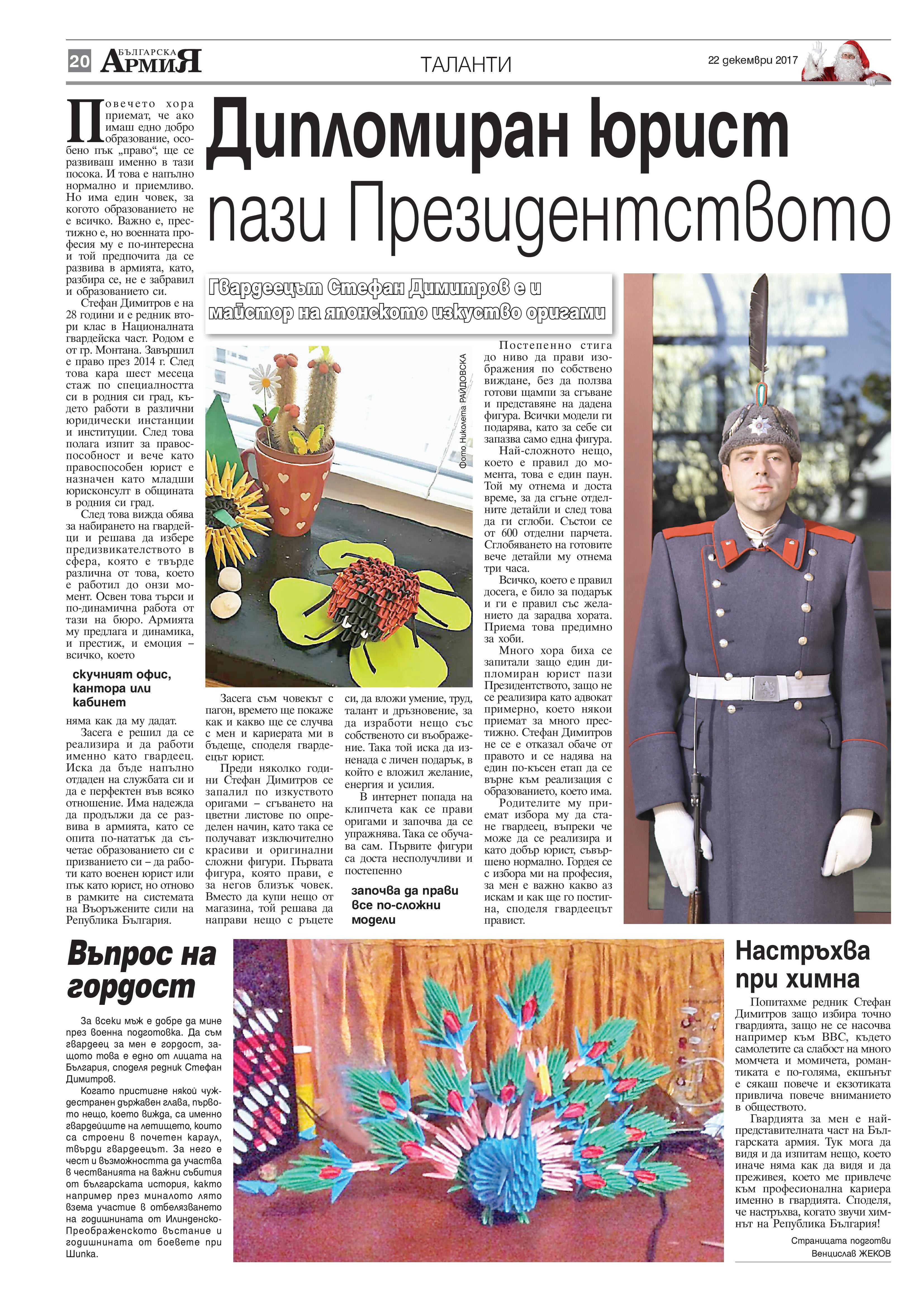 http://armymedia.bg/wp-content/uploads/2015/06/20-16.jpg