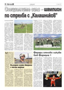 http://armymedia.bg/wp-content/uploads/2015/06/20.page1_-19-213x300.jpg