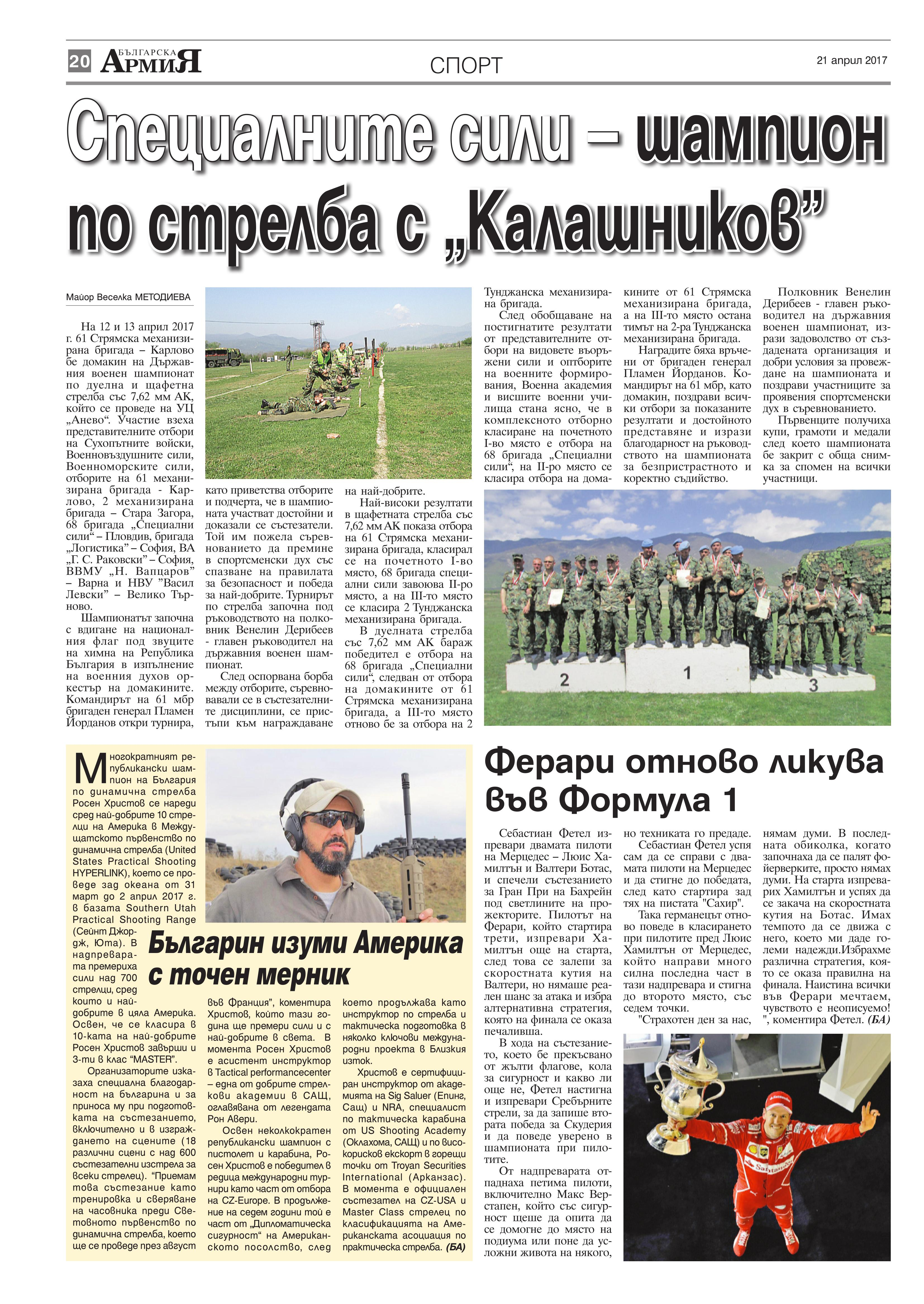 http://armymedia.bg/wp-content/uploads/2015/06/20.page1_-19.jpg