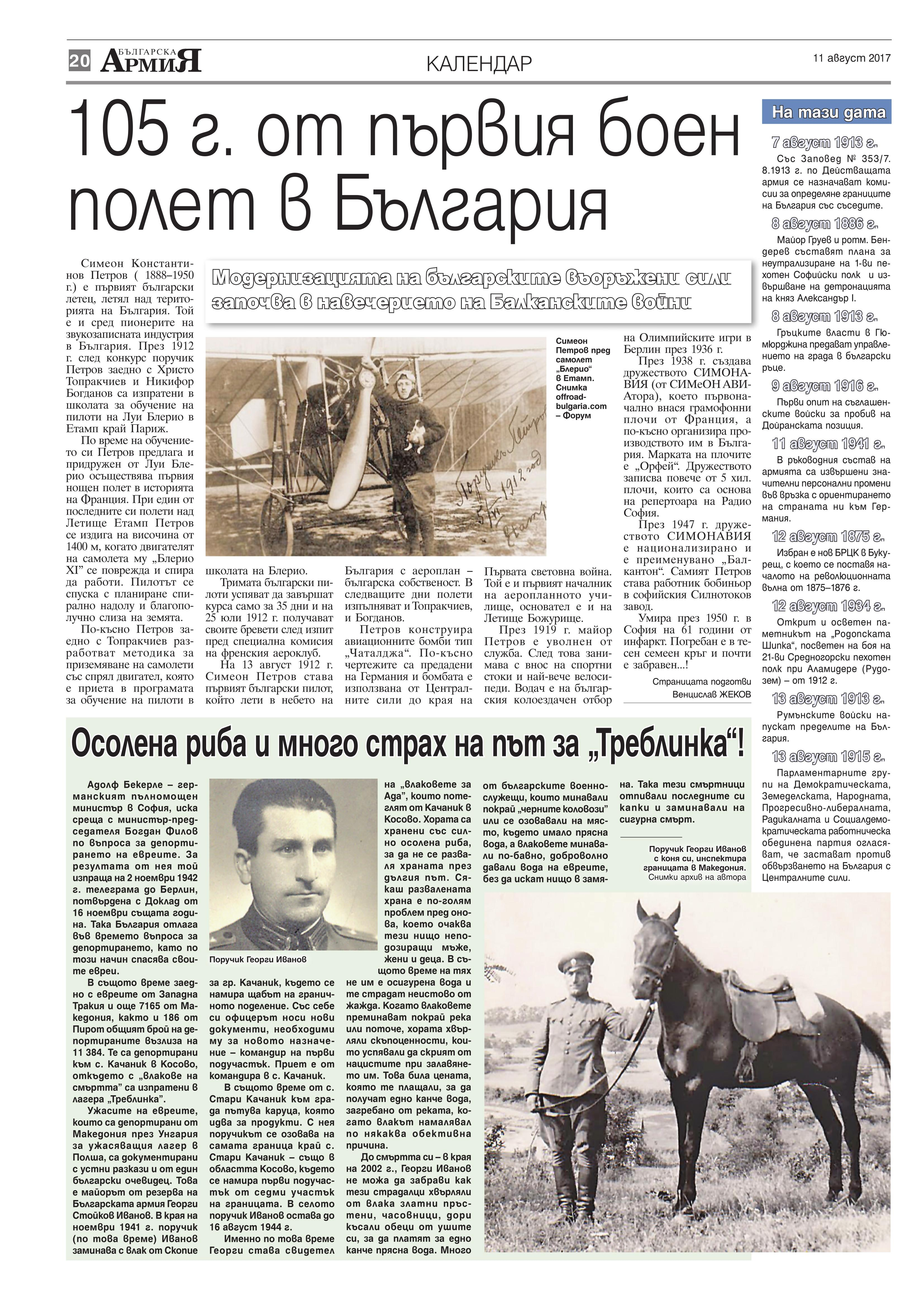 http://armymedia.bg/wp-content/uploads/2015/06/20.page1_-28.jpg
