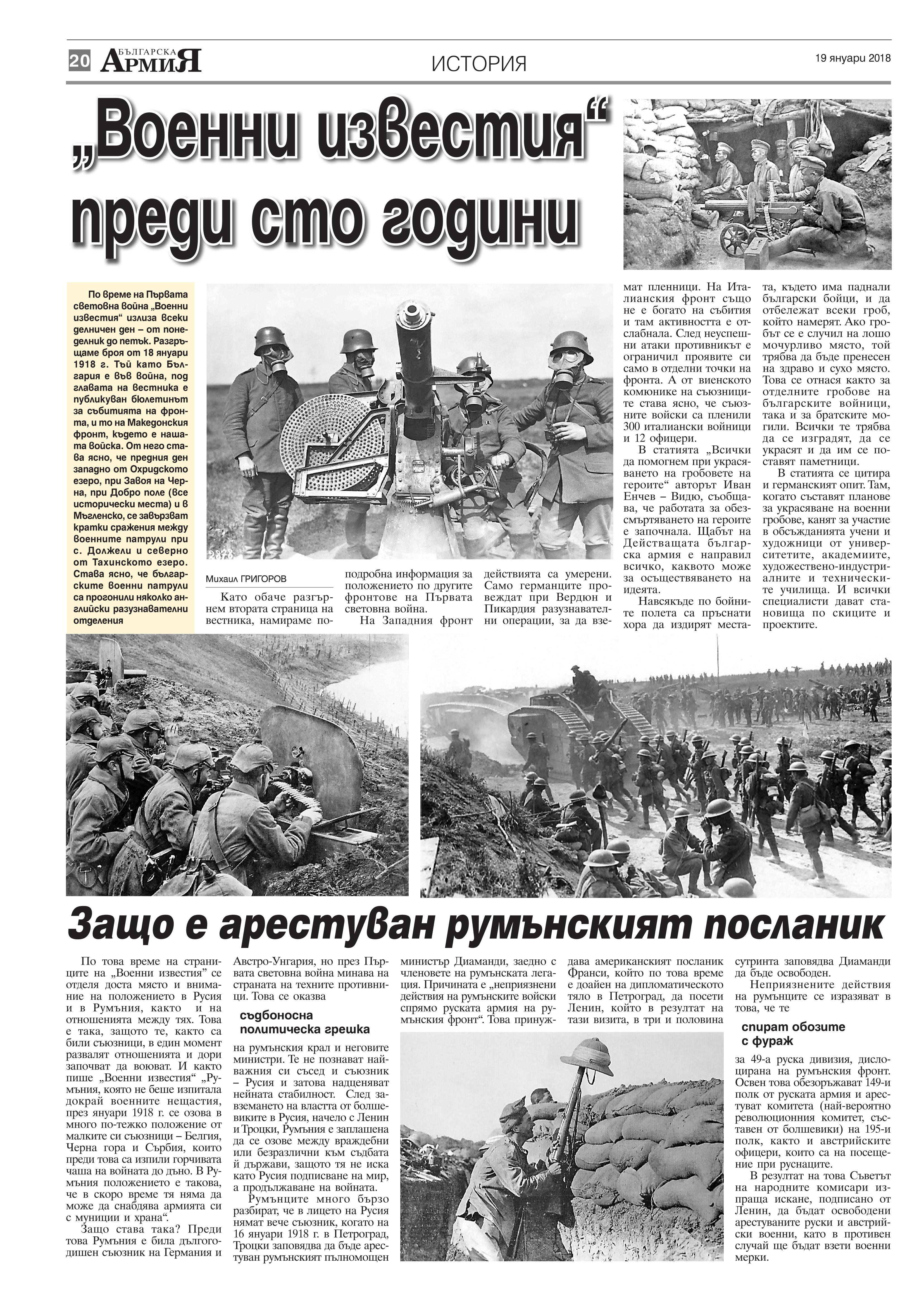 http://armymedia.bg/wp-content/uploads/2015/06/20.page1_-37.jpg