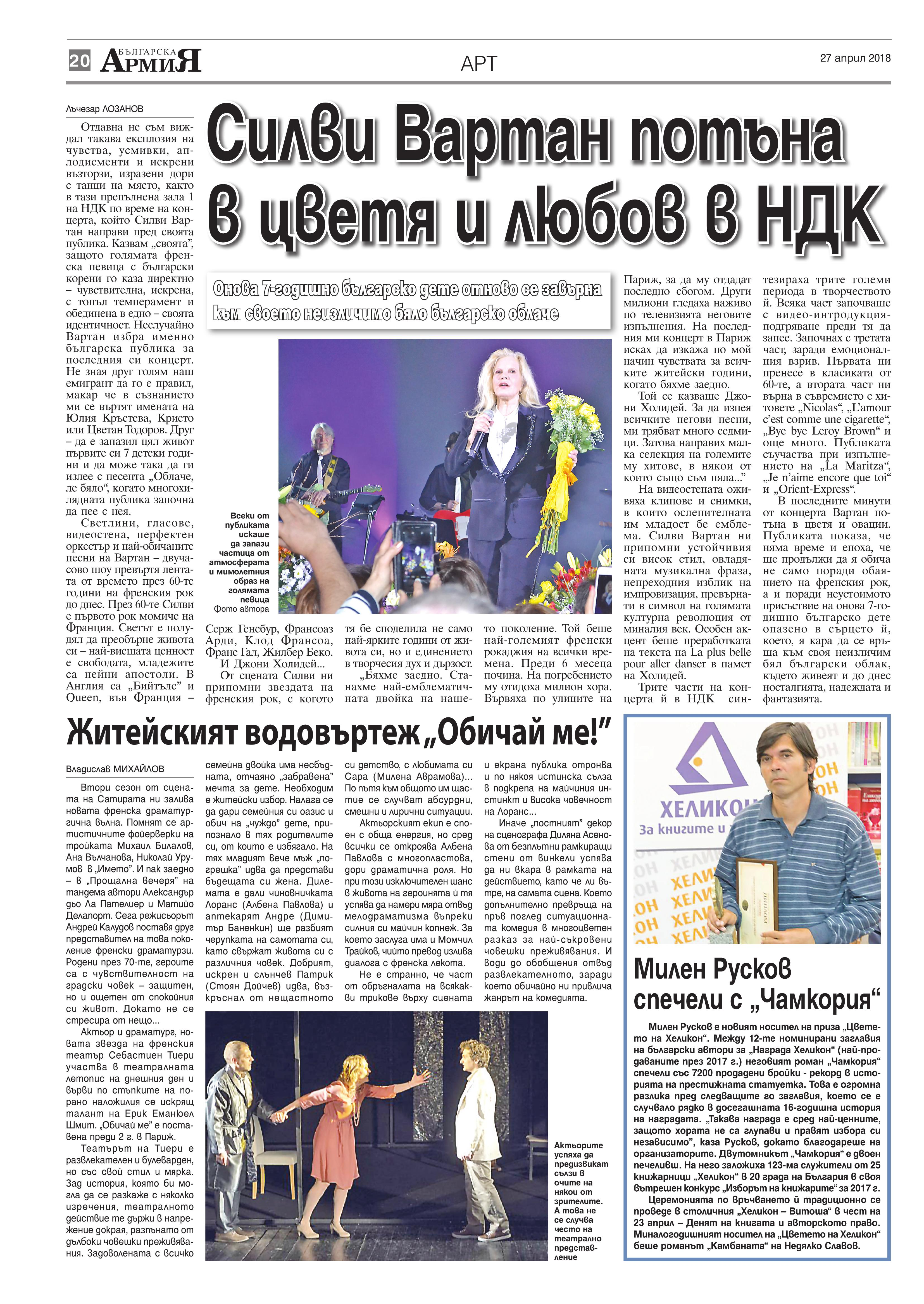 http://armymedia.bg/wp-content/uploads/2015/06/20.page1_-49.jpg