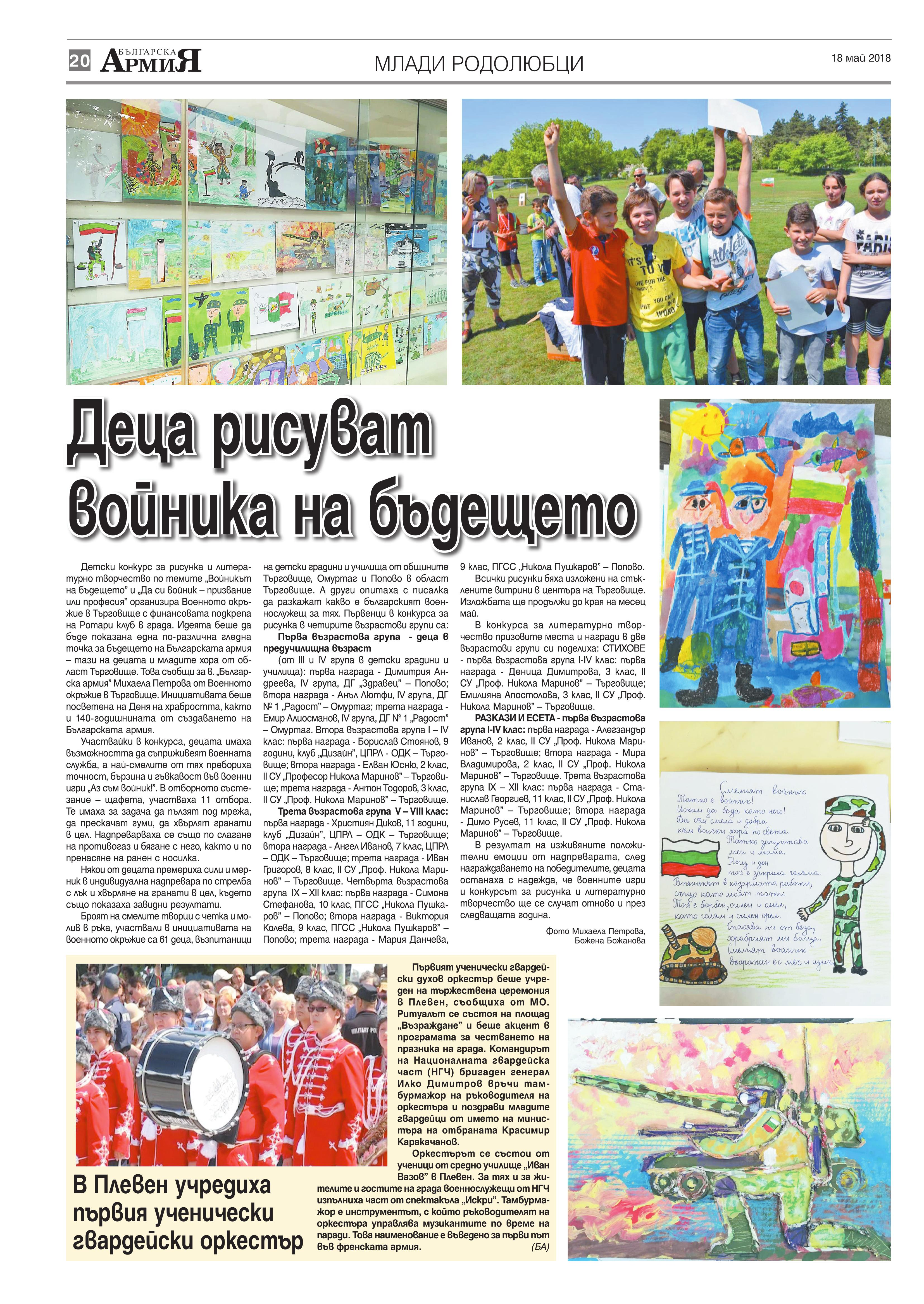 http://armymedia.bg/wp-content/uploads/2015/06/20.page1_-51.jpg