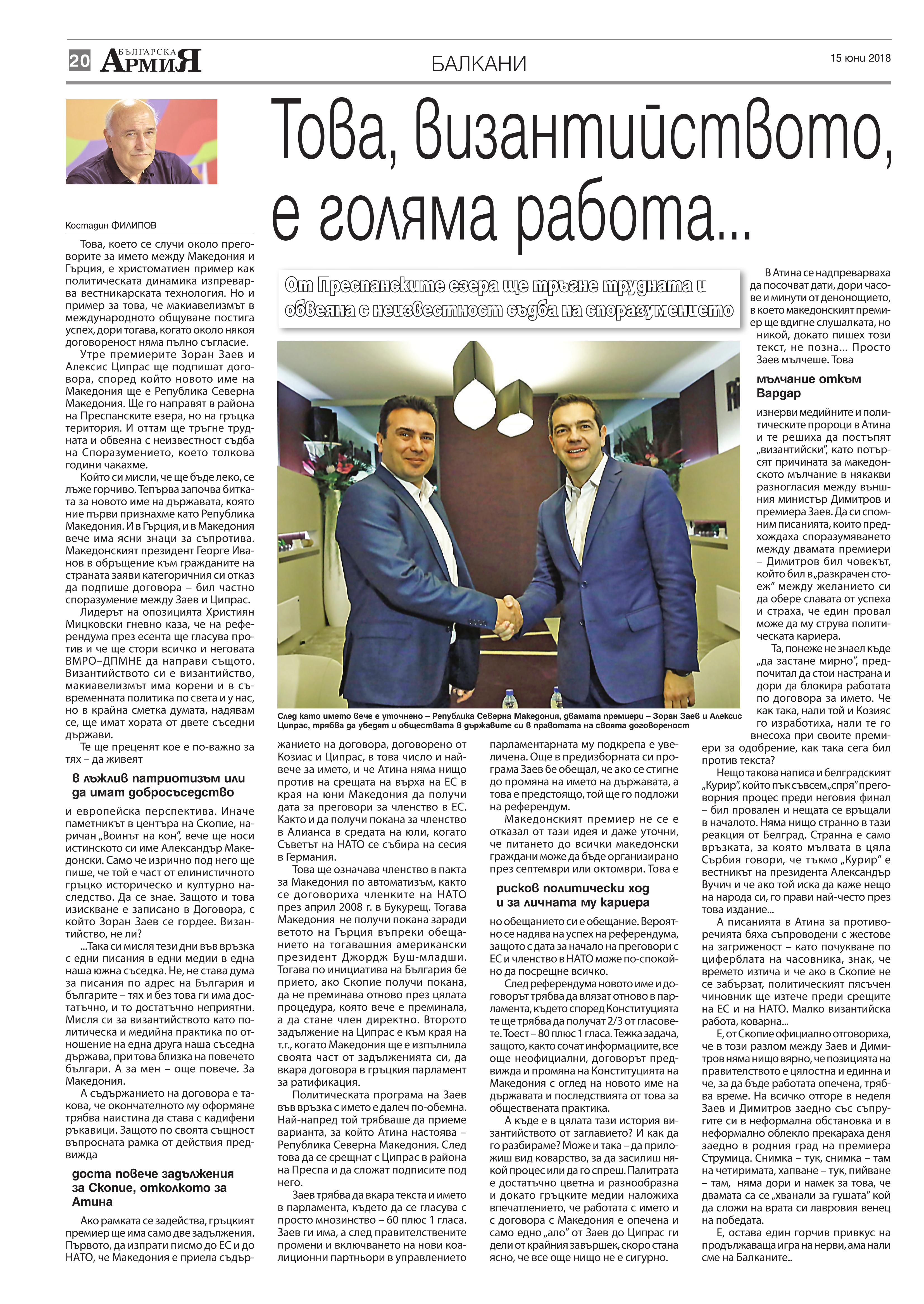 http://armymedia.bg/wp-content/uploads/2015/06/20.page1_-55.jpg