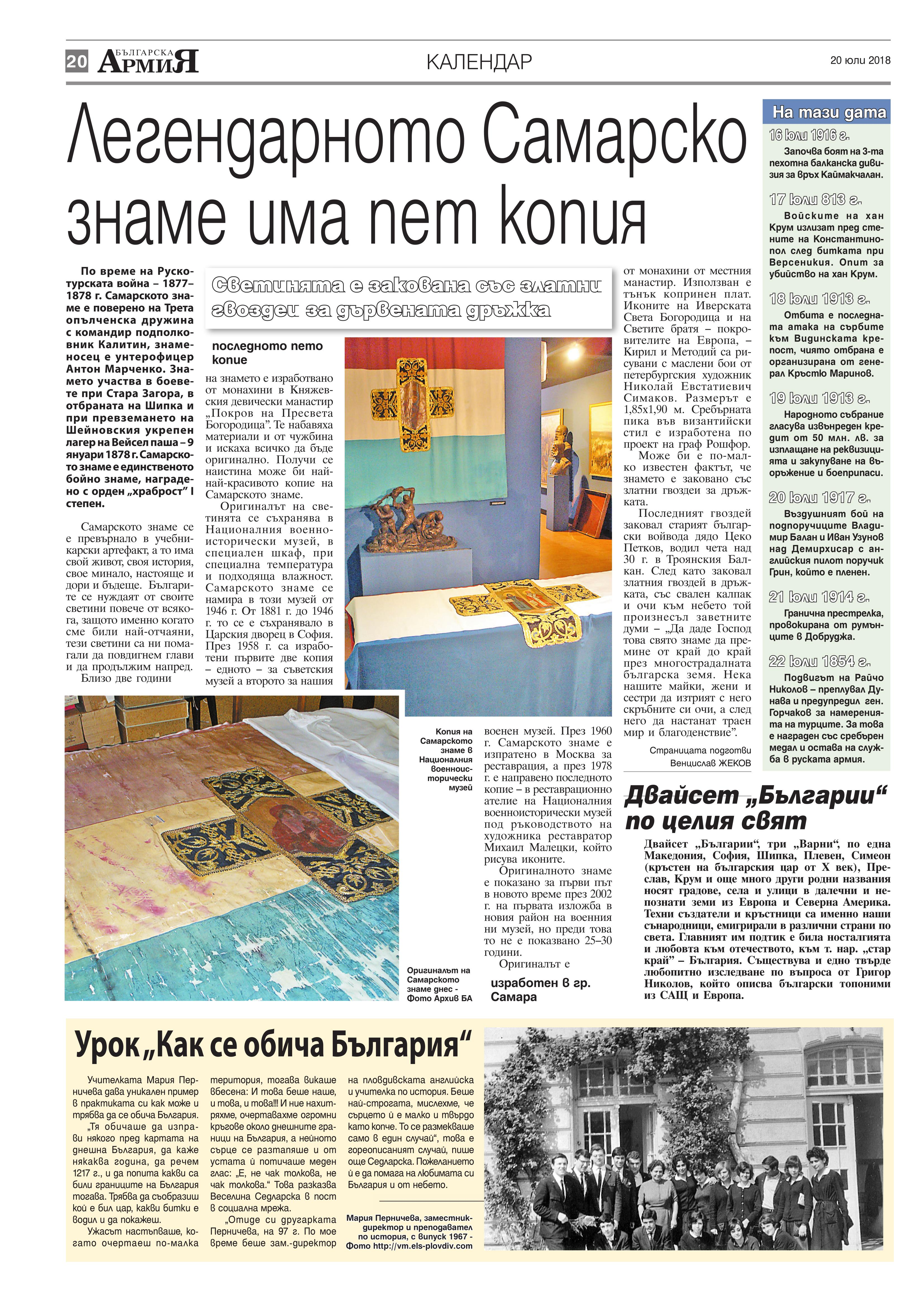http://armymedia.bg/wp-content/uploads/2015/06/20.page1_-59.jpg
