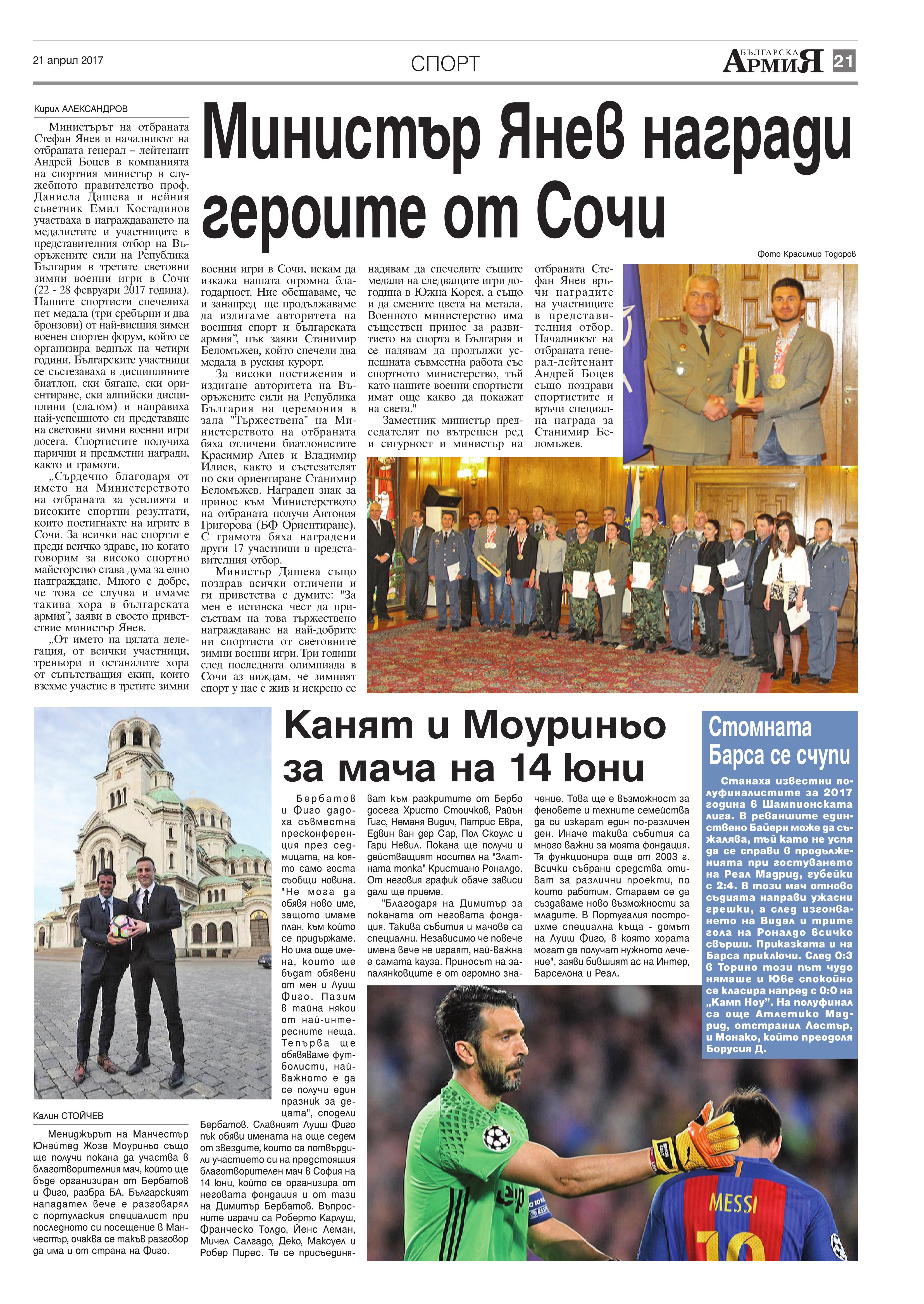 http://armymedia.bg/wp-content/uploads/2015/06/21.page1_-19.jpg